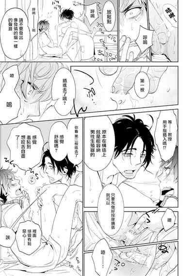 Sensei to Joshu no Renai Do Sukutei! | 教授与助手的恋爱度测定! 1-4 7