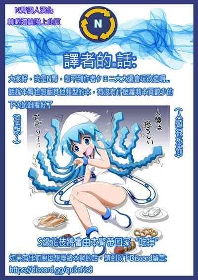 Mechiku no Kuni Daisanwa   The Country of Female Livestock ep3 5