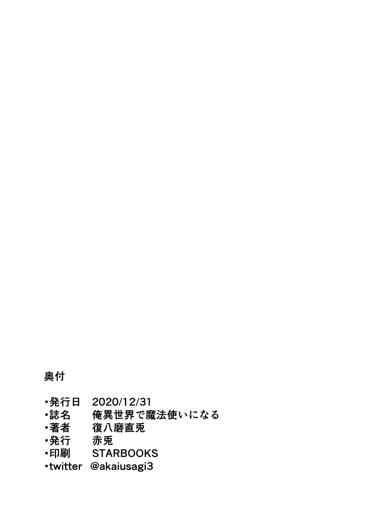 Ore Isekai de Mahoutsukai ni Naru 4 36