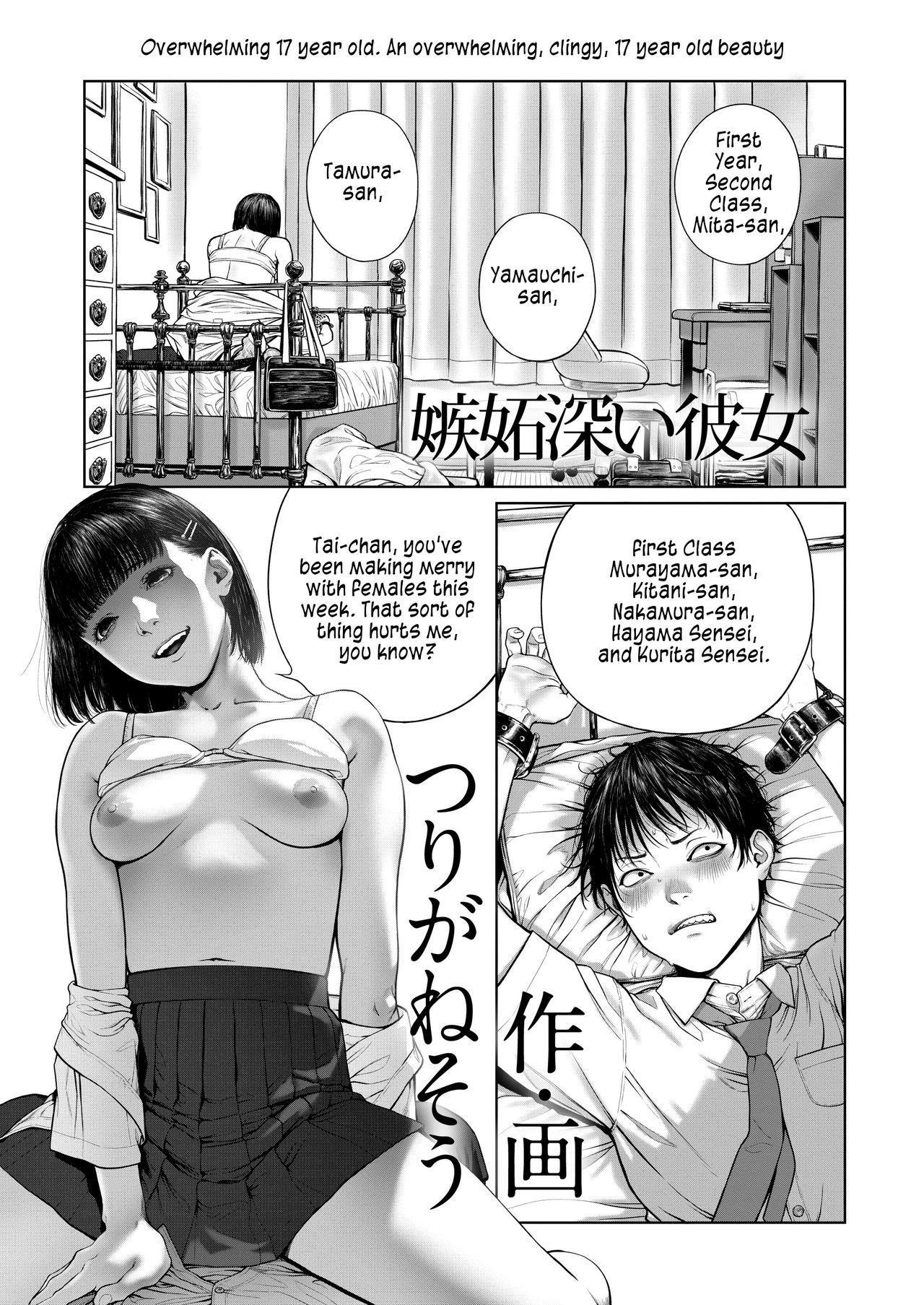 Shittobukai Kanojo | Jealous Girlfriend 0
