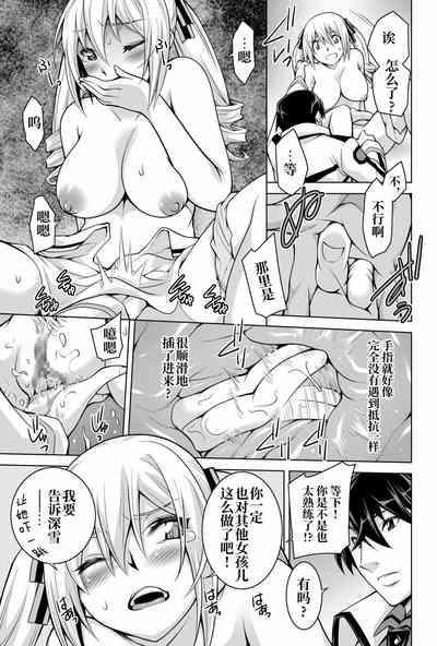 Mahouka Koukou no Retsujousei Raihousha 8
