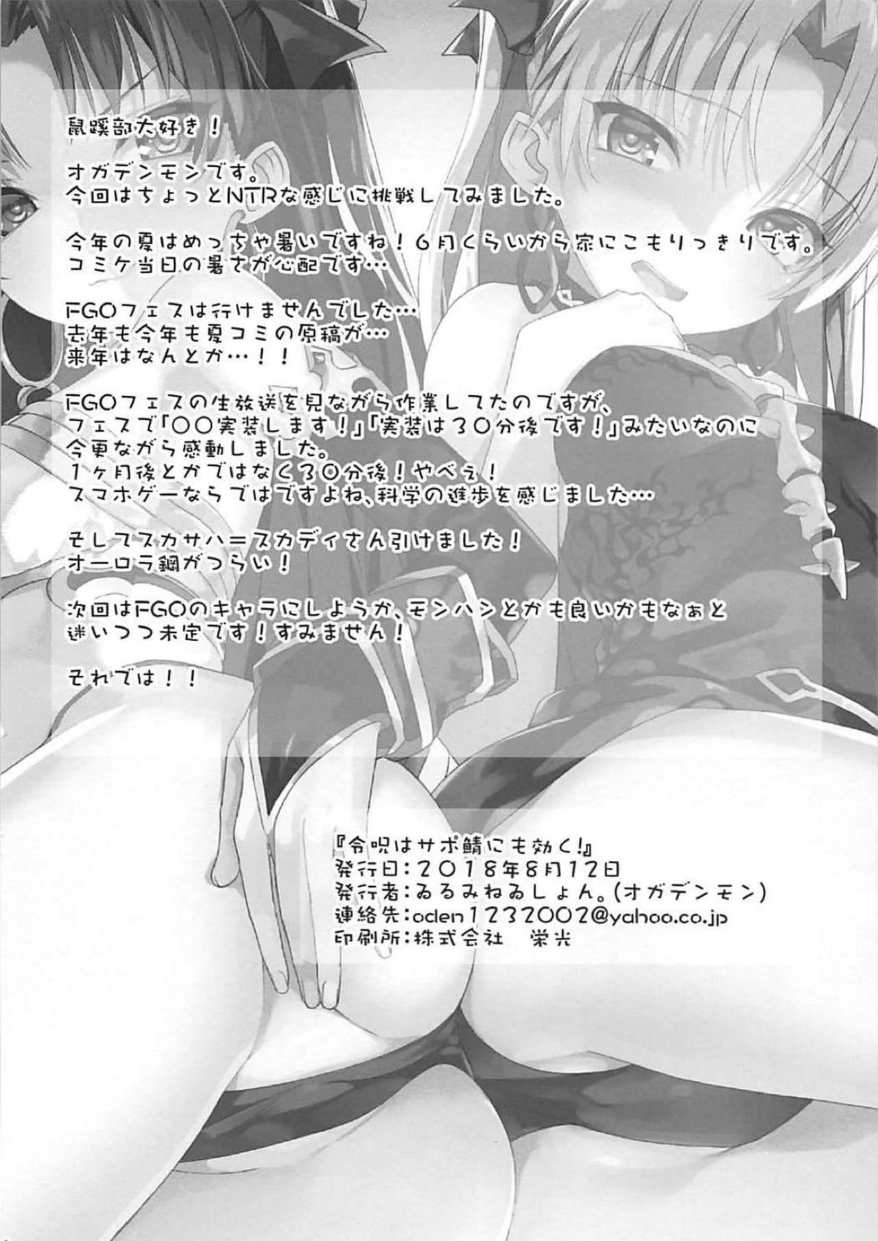 Reiju wa Suppo Server ni mo Kiku! | Command Seals Work on Supports Too 23