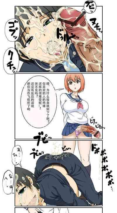 Suki na Anoko wa... 5