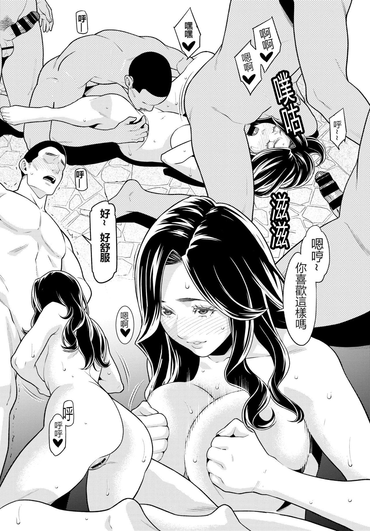 [Syuuen] Secret Wife  1-6 [Chinese][鼠灣漢化](210206最新修复完整版)【極品人妻NTR】 104