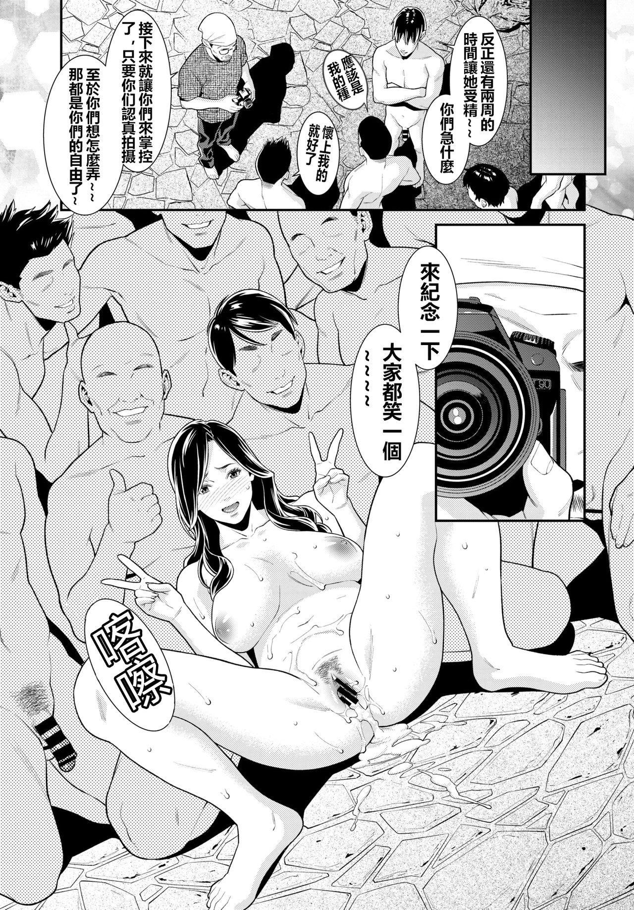 [Syuuen] Secret Wife  1-6 [Chinese][鼠灣漢化](210206最新修复完整版)【極品人妻NTR】 113