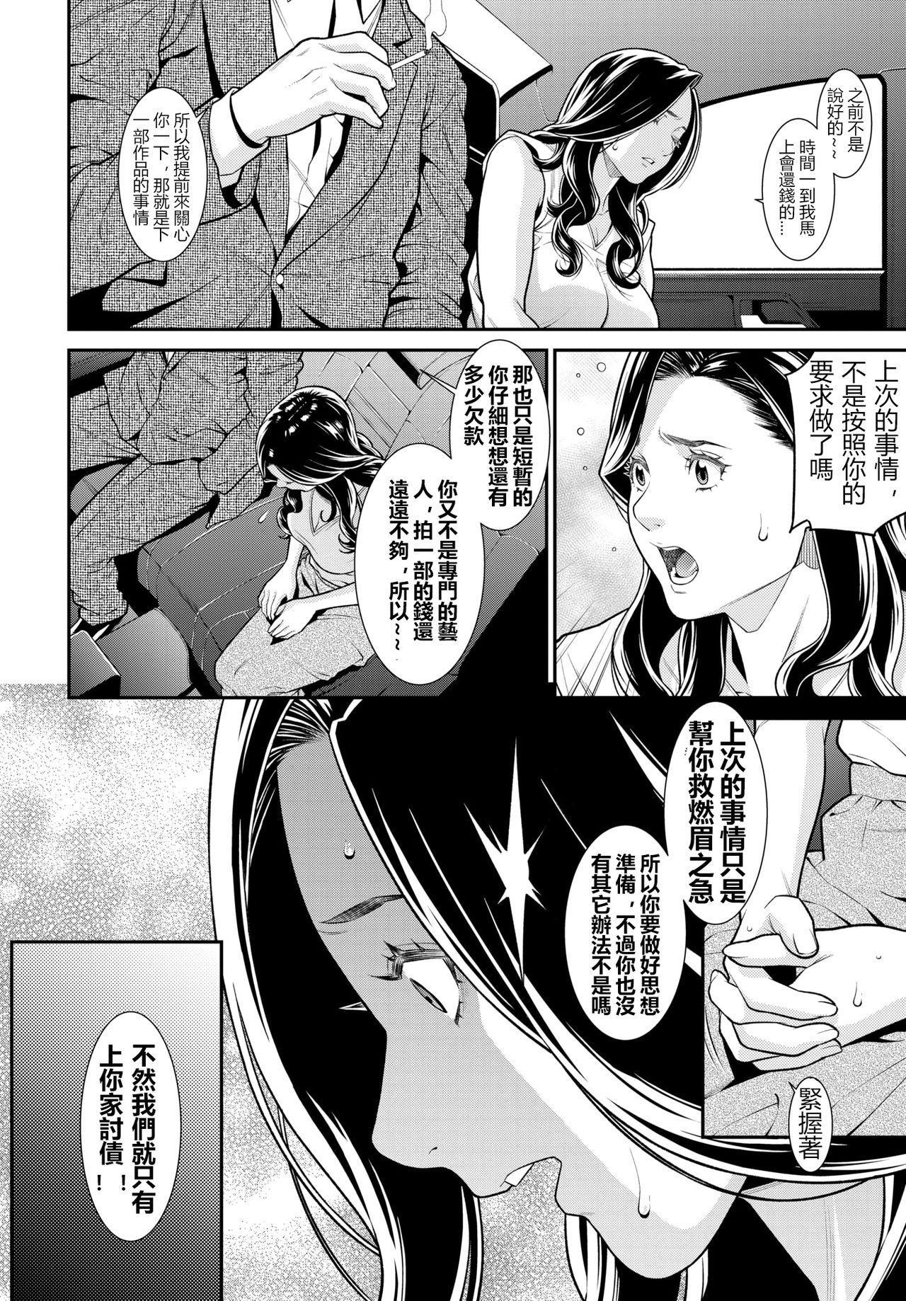 [Syuuen] Secret Wife  1-6 [Chinese][鼠灣漢化](210206最新修复完整版)【極品人妻NTR】 22