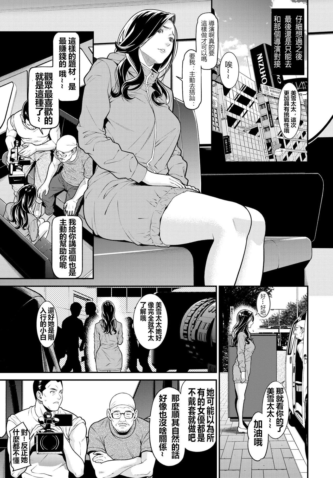 [Syuuen] Secret Wife  1-6 [Chinese][鼠灣漢化](210206最新修复完整版)【極品人妻NTR】 23
