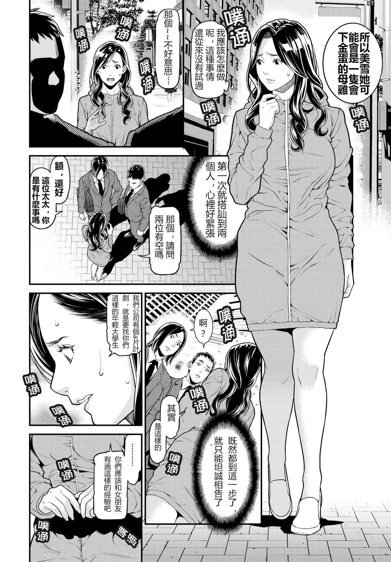 [Syuuen] Secret Wife  1-6 [Chinese][鼠灣漢化](210206最新修复完整版)【極品人妻NTR】 24