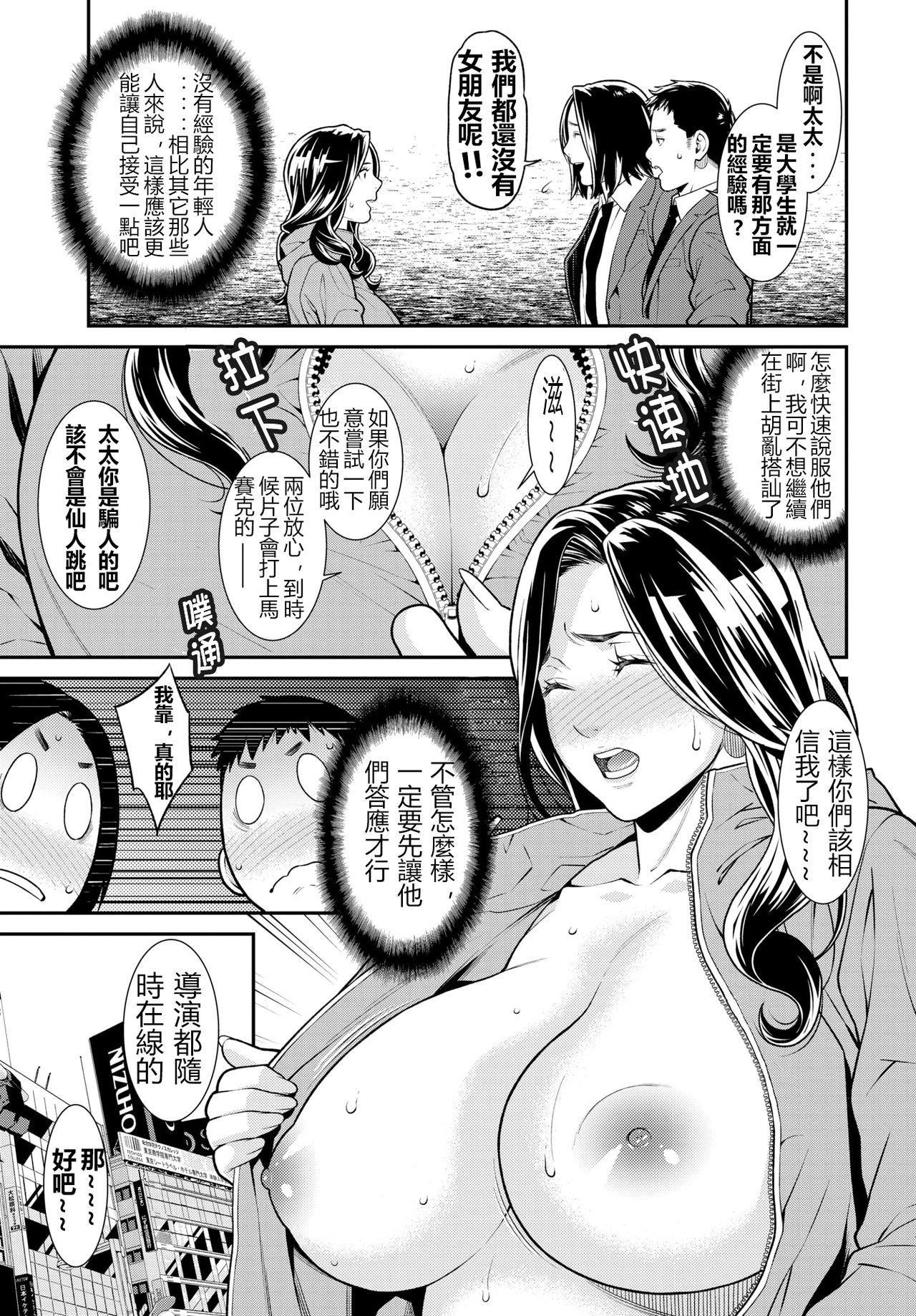 [Syuuen] Secret Wife  1-6 [Chinese][鼠灣漢化](210206最新修复完整版)【極品人妻NTR】 25
