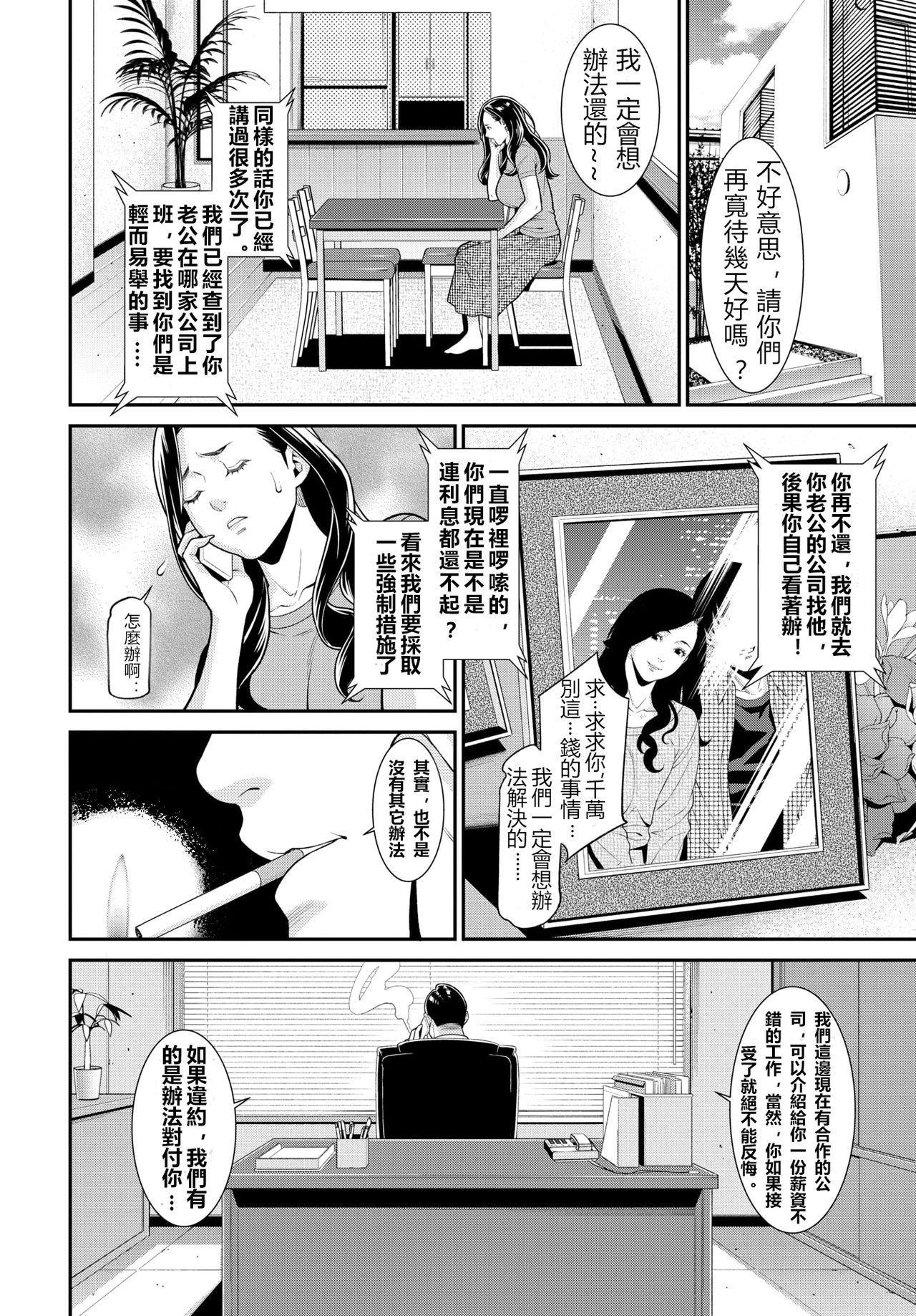 [Syuuen] Secret Wife  1-6 [Chinese][鼠灣漢化](210206最新修复完整版)【極品人妻NTR】 2