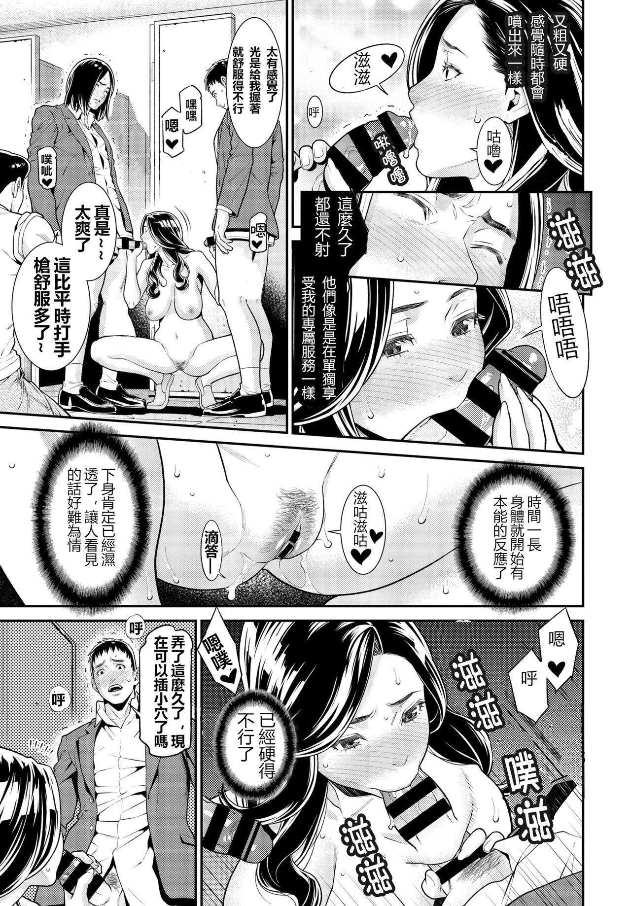 [Syuuen] Secret Wife  1-6 [Chinese][鼠灣漢化](210206最新修复完整版)【極品人妻NTR】 29