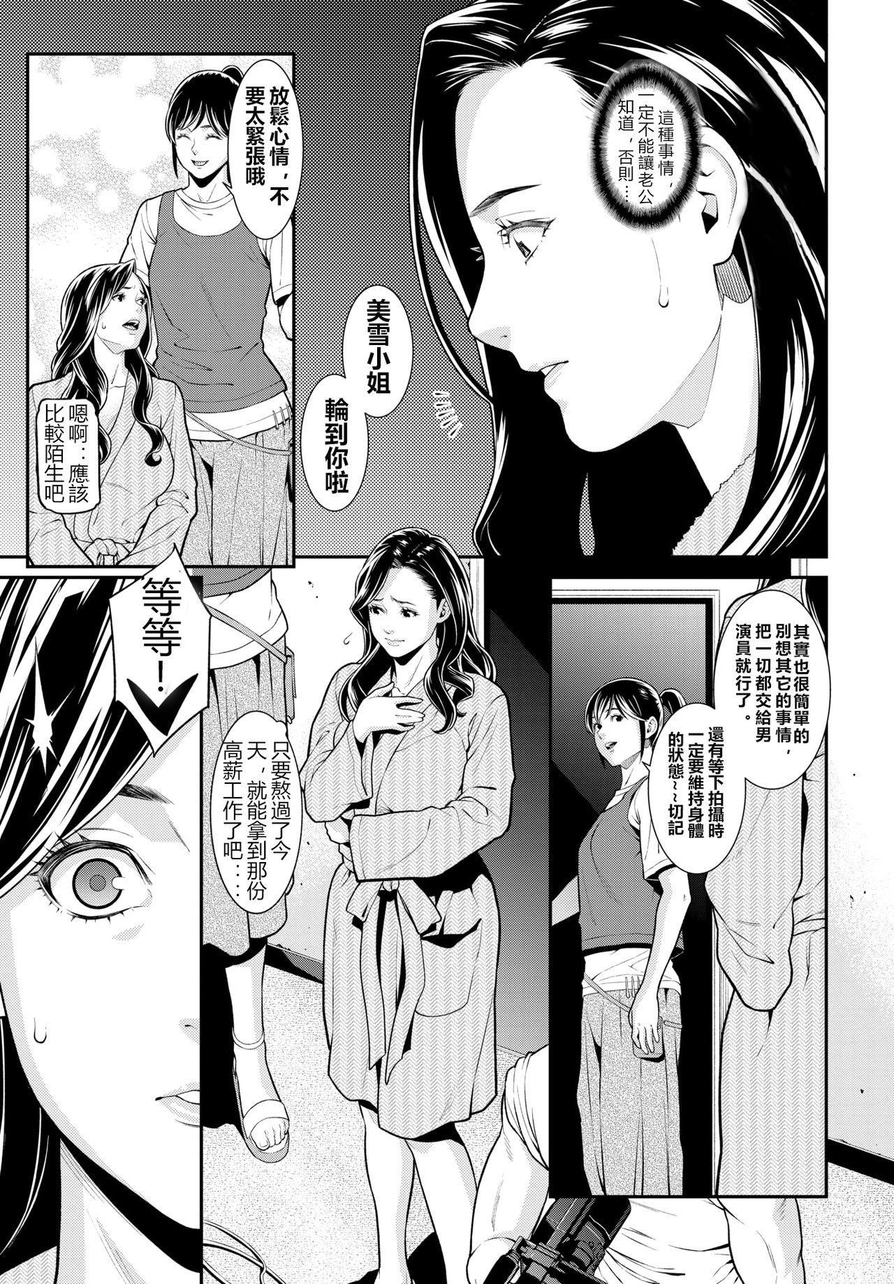 [Syuuen] Secret Wife  1-6 [Chinese][鼠灣漢化](210206最新修复完整版)【極品人妻NTR】 3