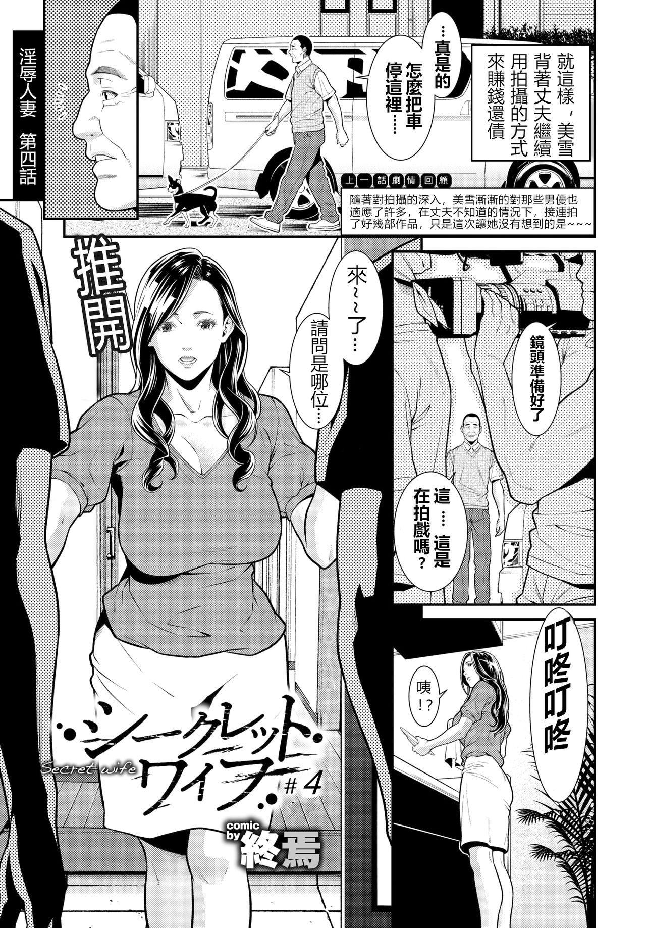 [Syuuen] Secret Wife  1-6 [Chinese][鼠灣漢化](210206最新修复完整版)【極品人妻NTR】 51