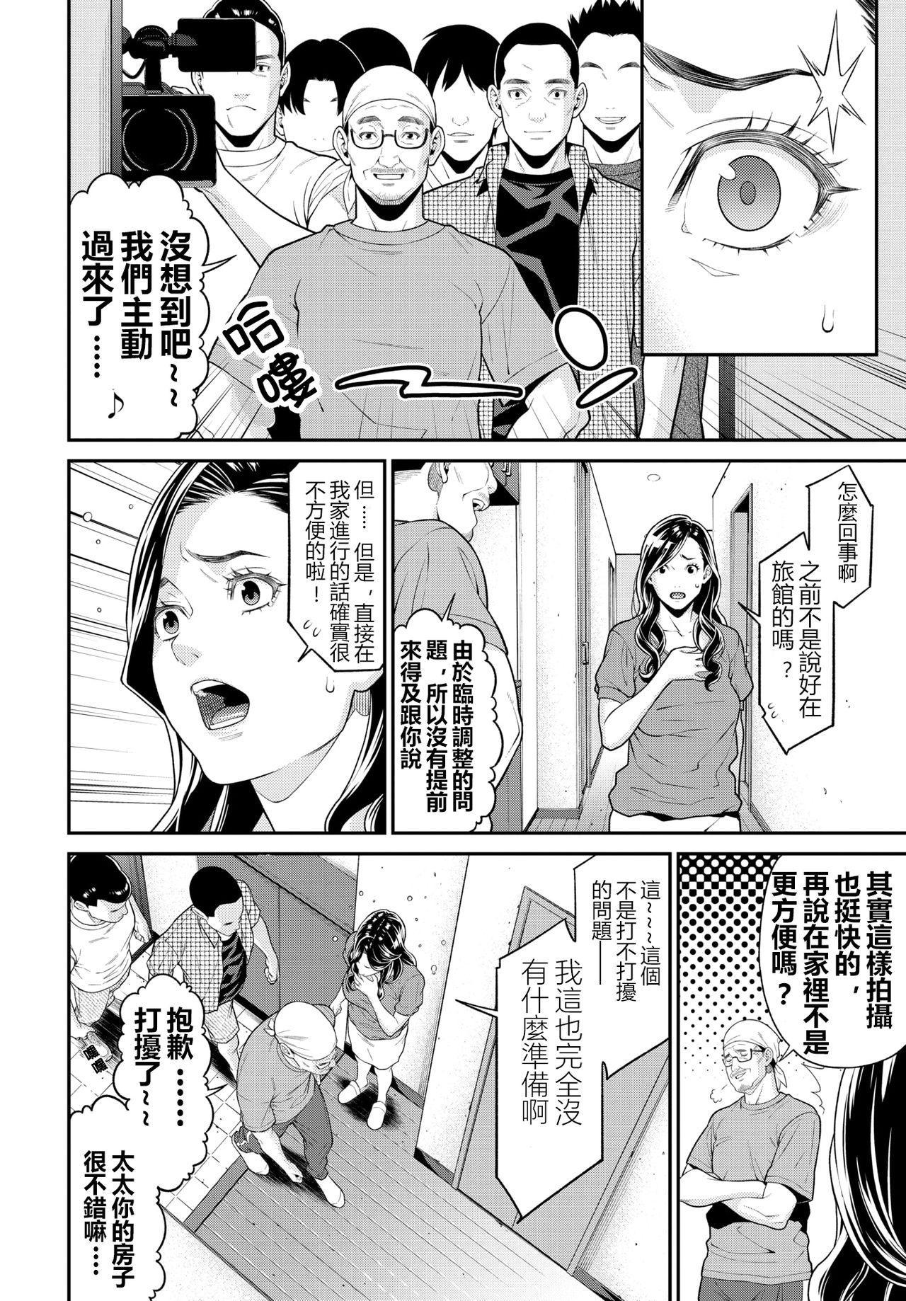 [Syuuen] Secret Wife  1-6 [Chinese][鼠灣漢化](210206最新修复完整版)【極品人妻NTR】 52