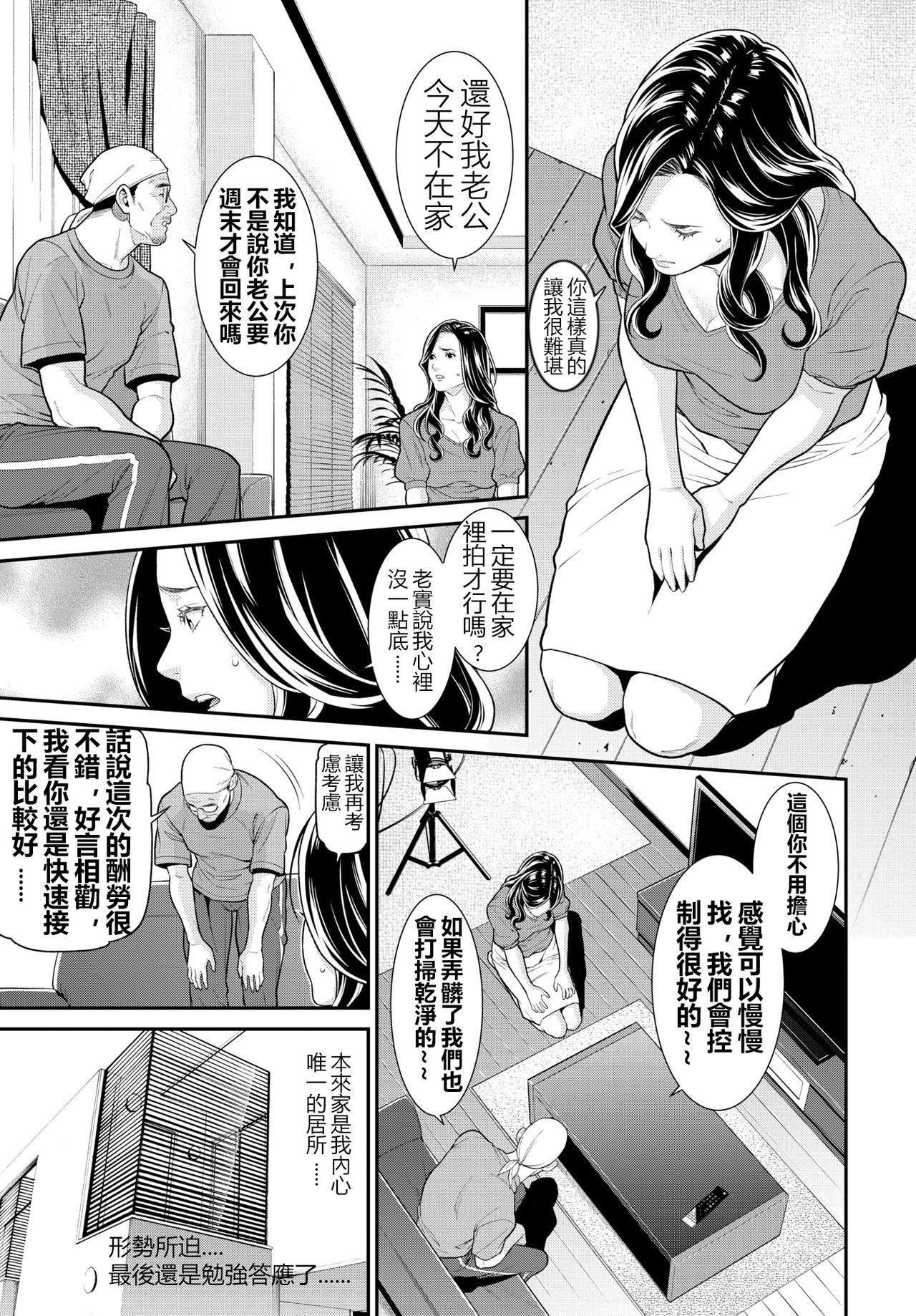 [Syuuen] Secret Wife  1-6 [Chinese][鼠灣漢化](210206最新修复完整版)【極品人妻NTR】 53
