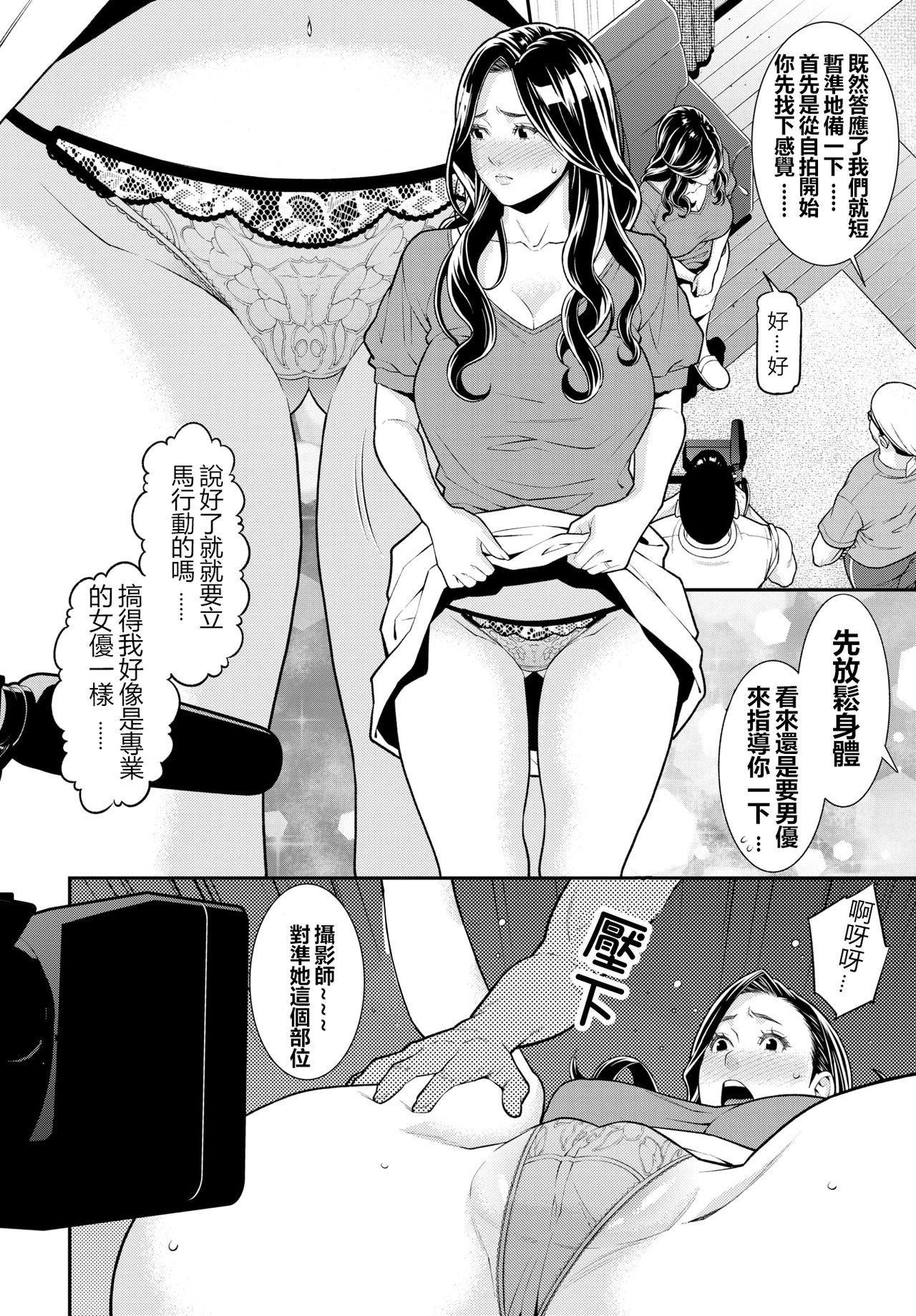 [Syuuen] Secret Wife  1-6 [Chinese][鼠灣漢化](210206最新修复完整版)【極品人妻NTR】 54