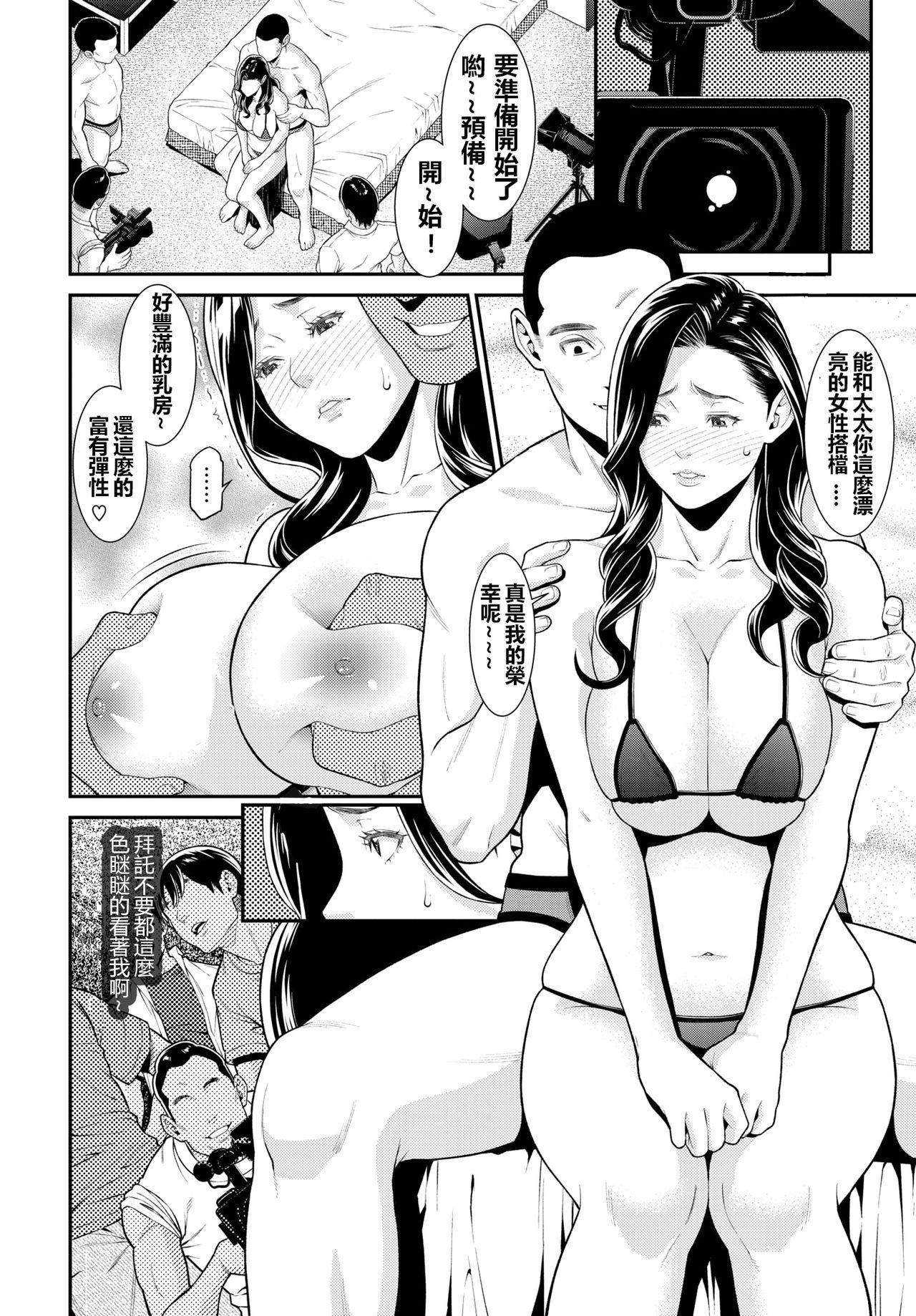 [Syuuen] Secret Wife  1-6 [Chinese][鼠灣漢化](210206最新修复完整版)【極品人妻NTR】 6