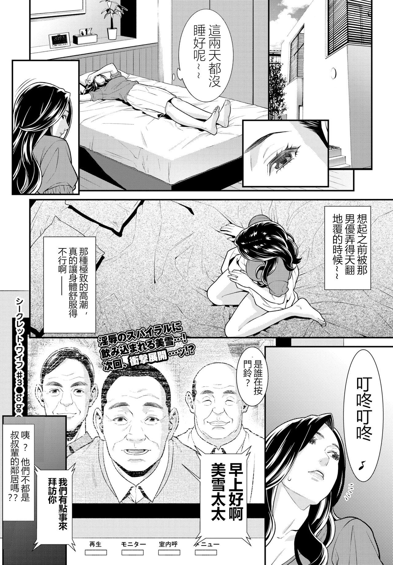 [Syuuen] Secret Wife  1-6 [Chinese][鼠灣漢化](210206最新修复完整版)【極品人妻NTR】 70