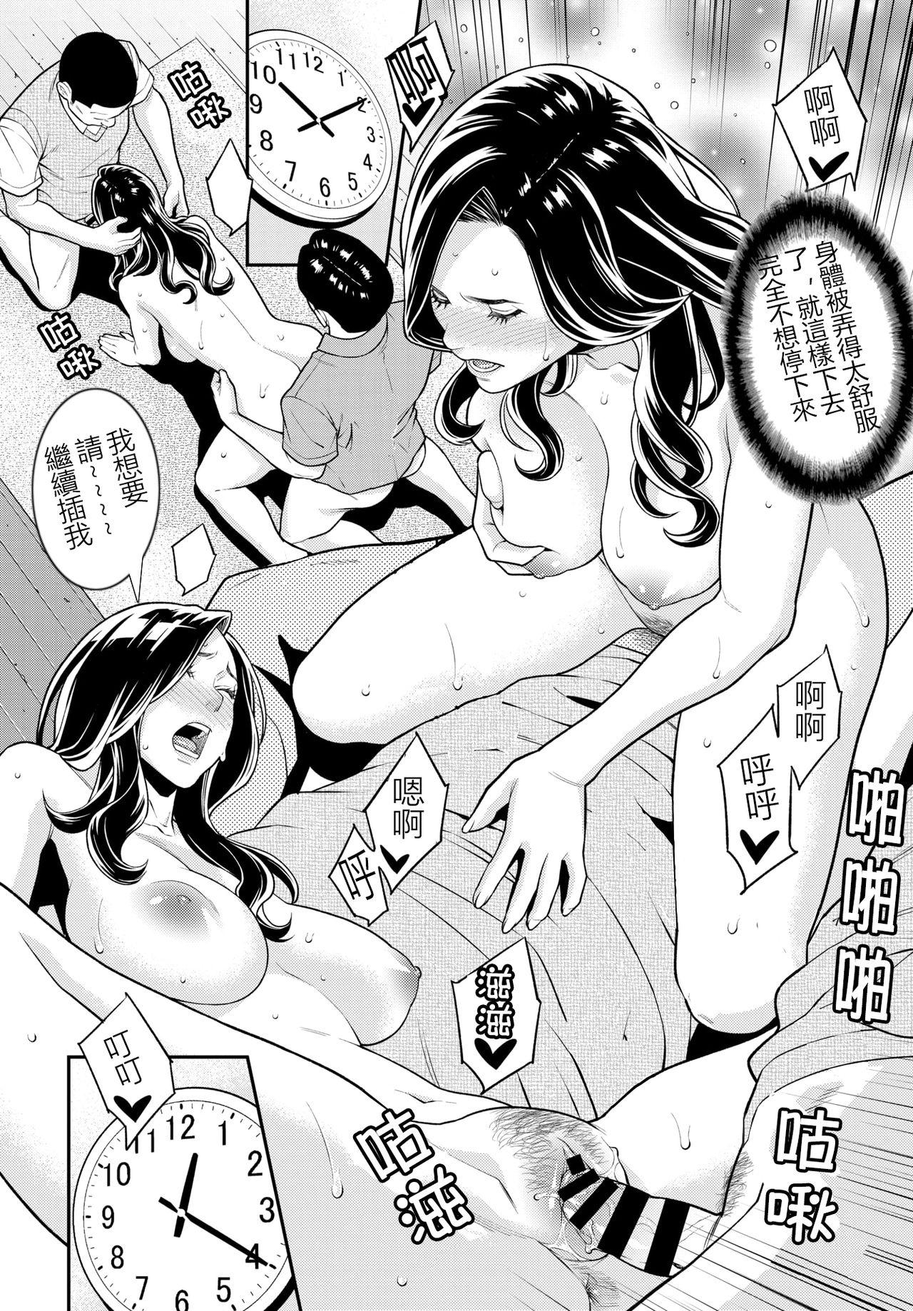 [Syuuen] Secret Wife  1-6 [Chinese][鼠灣漢化](210206最新修复完整版)【極品人妻NTR】 87