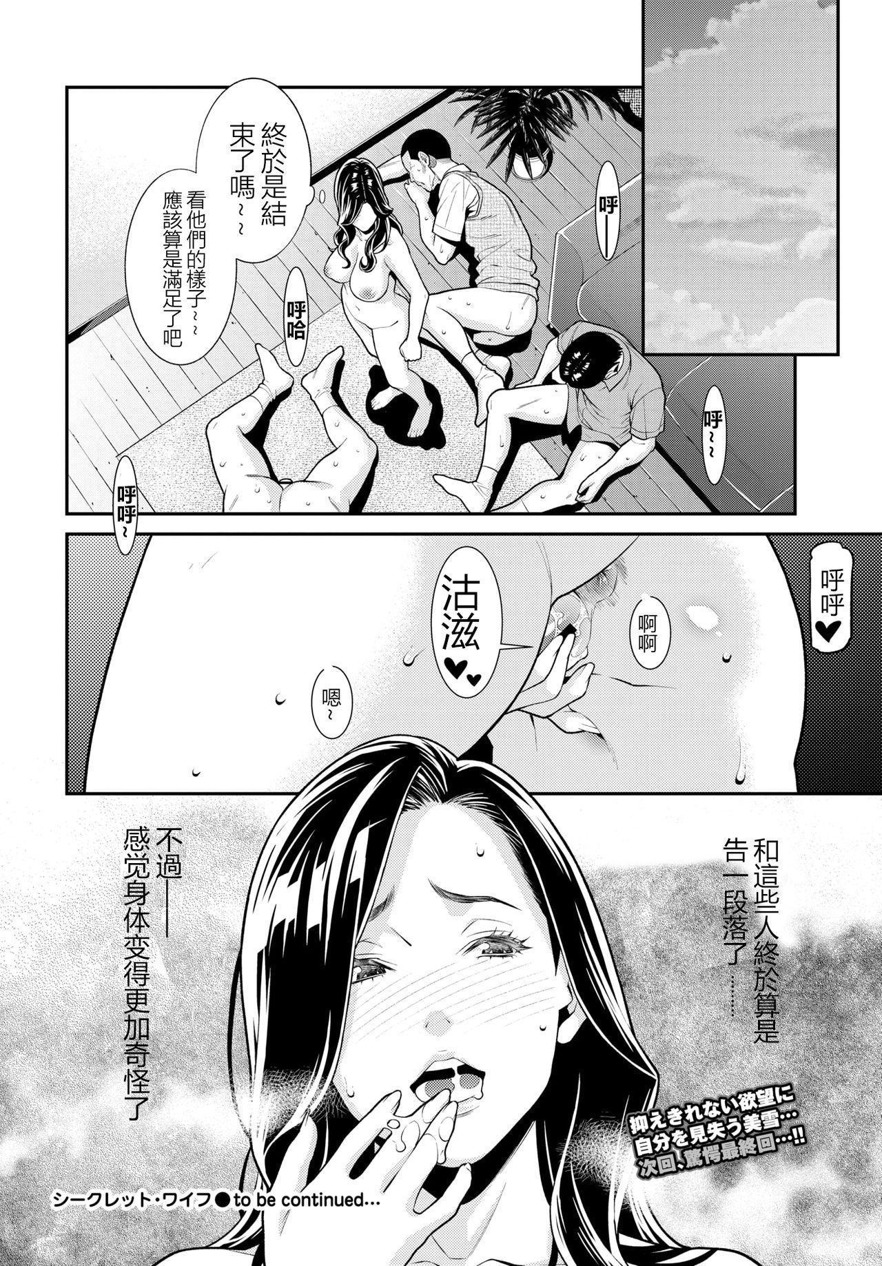 [Syuuen] Secret Wife  1-6 [Chinese][鼠灣漢化](210206最新修复完整版)【極品人妻NTR】 90