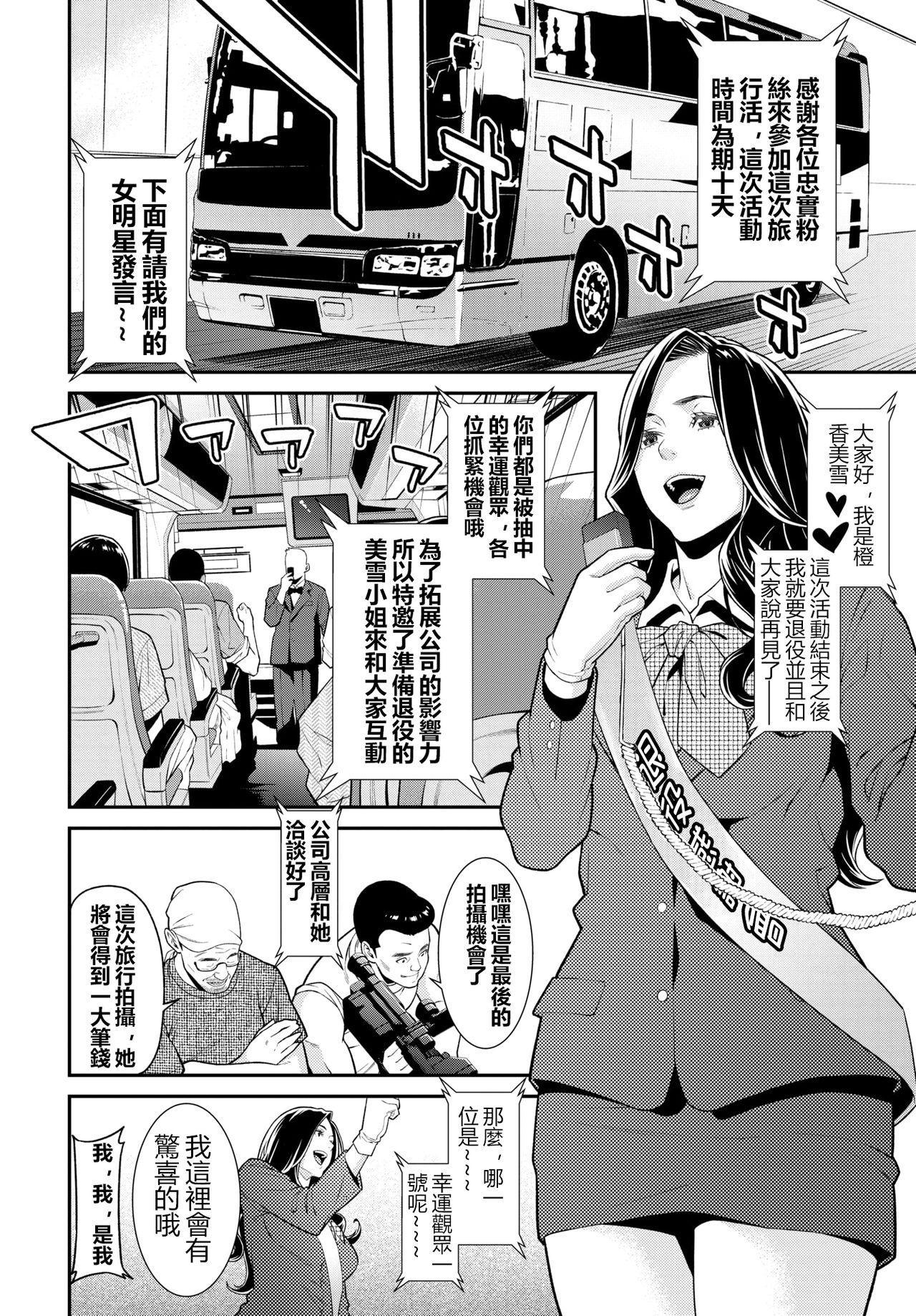 [Syuuen] Secret Wife  1-6 [Chinese][鼠灣漢化](210206最新修复完整版)【極品人妻NTR】 94