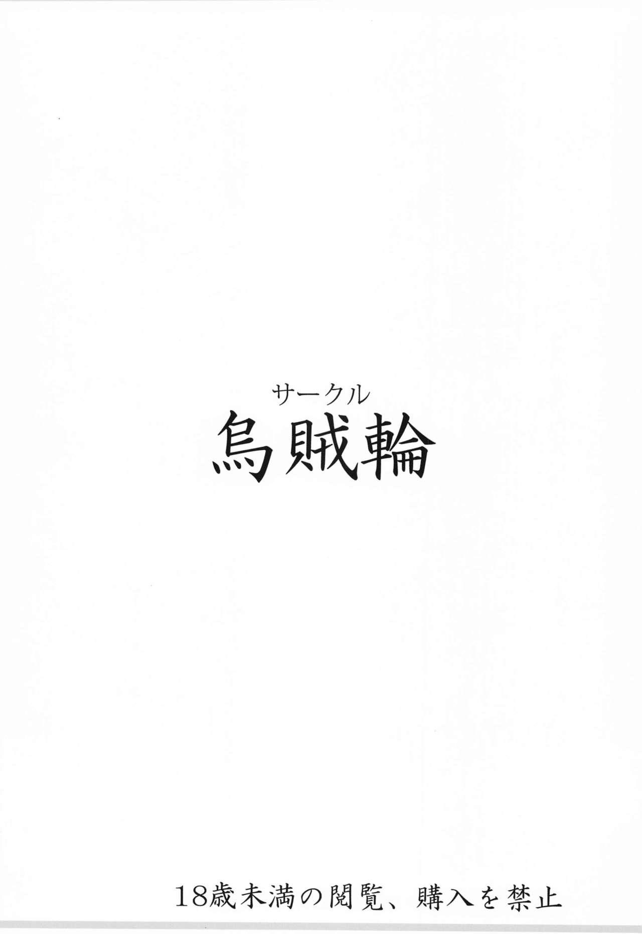 Totsuzen no Kinyoku Seikatsu ni Sabishikute Gaman Dekinaku Nacchau Yukari-san 17