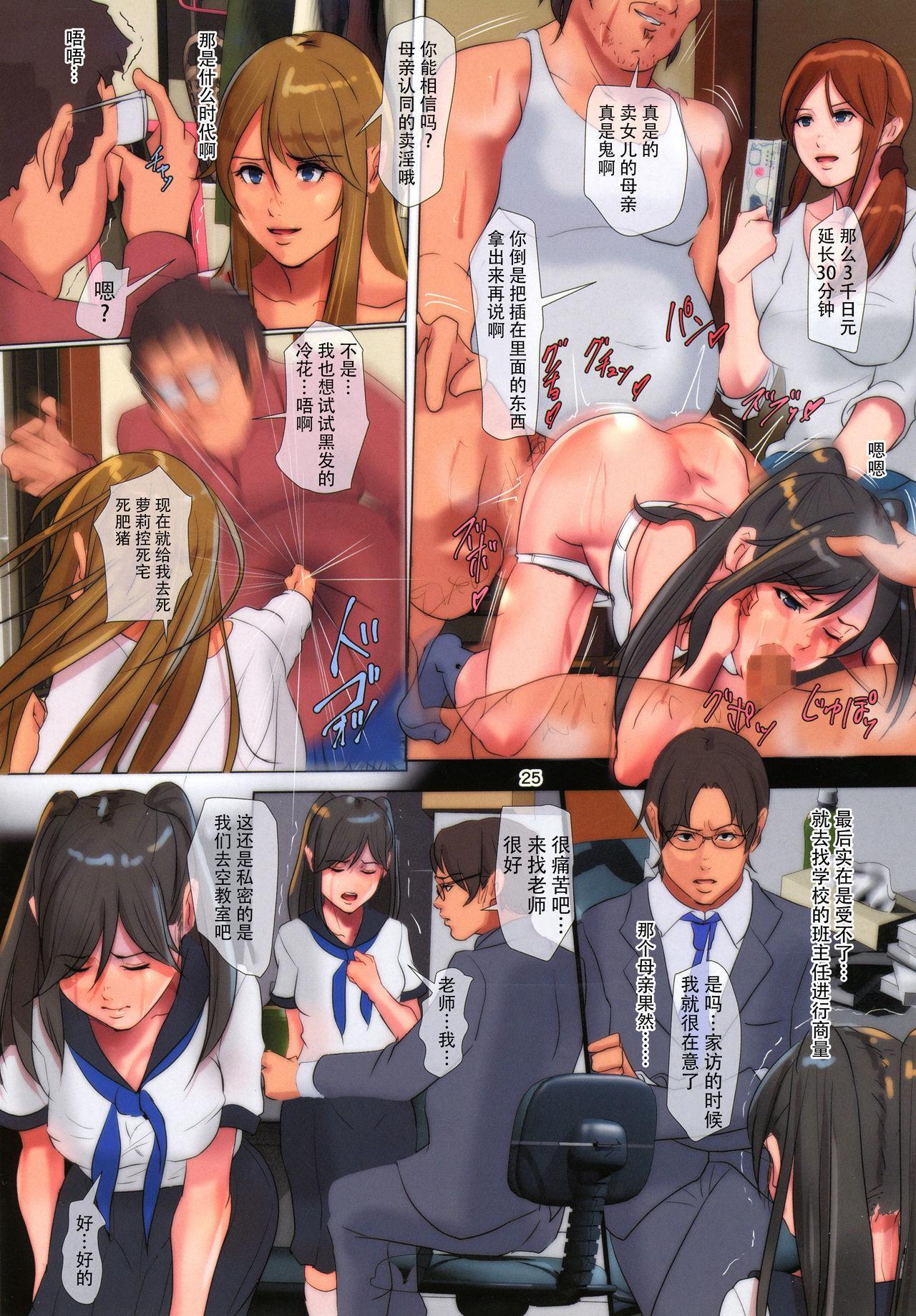 SinMother Bitch no Reika-chan Jo 24