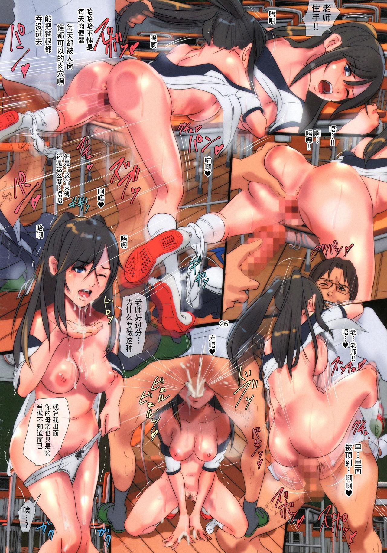 SinMother Bitch no Reika-chan Jo 25