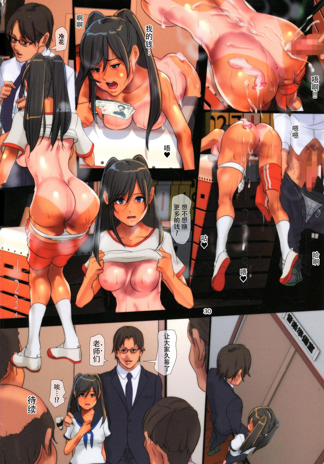 SinMother Bitch no Reika-chan Jo 29