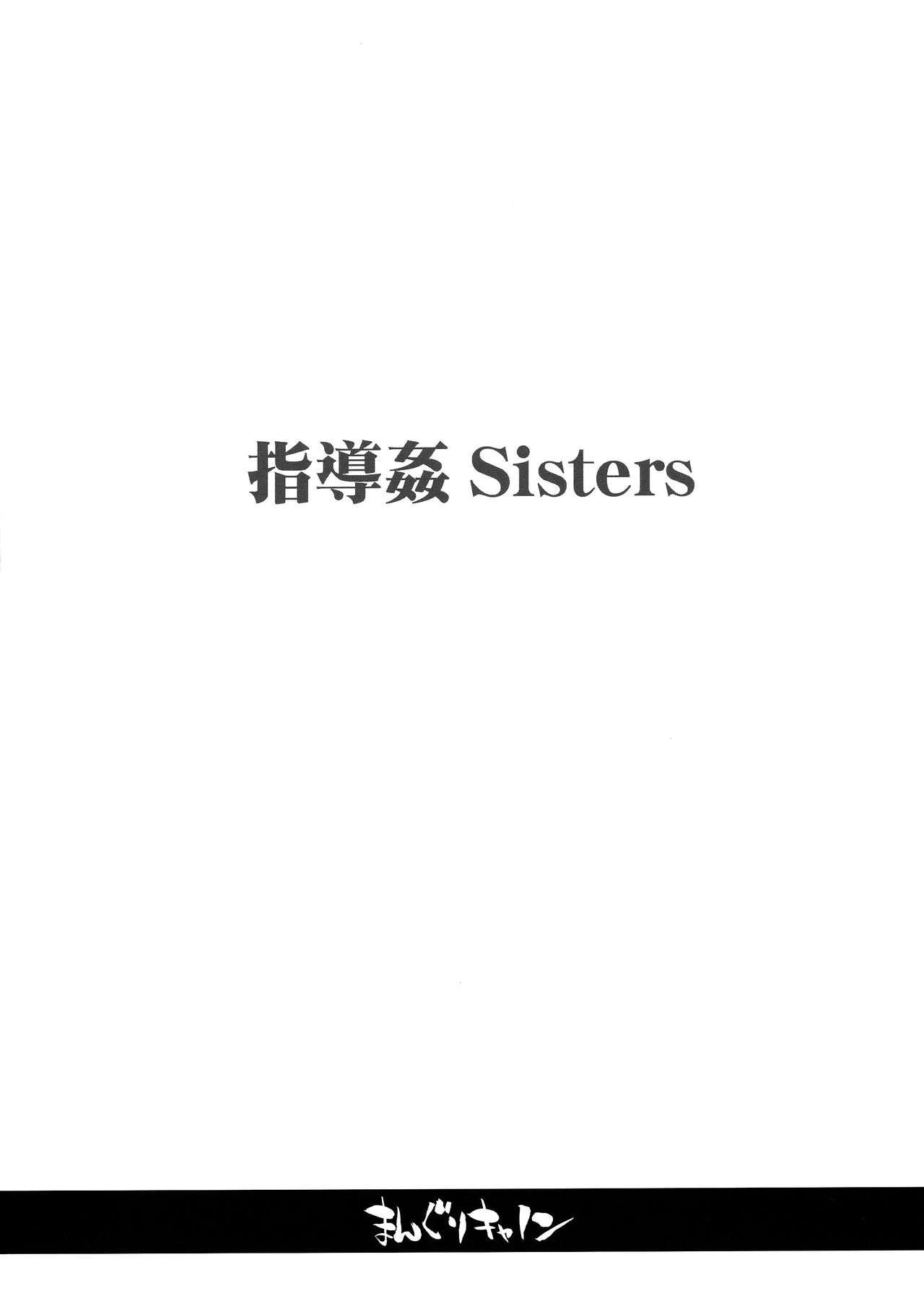 Shidoukan Sisters 3