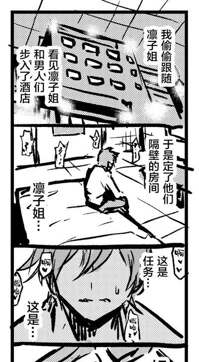 凛子さん 3