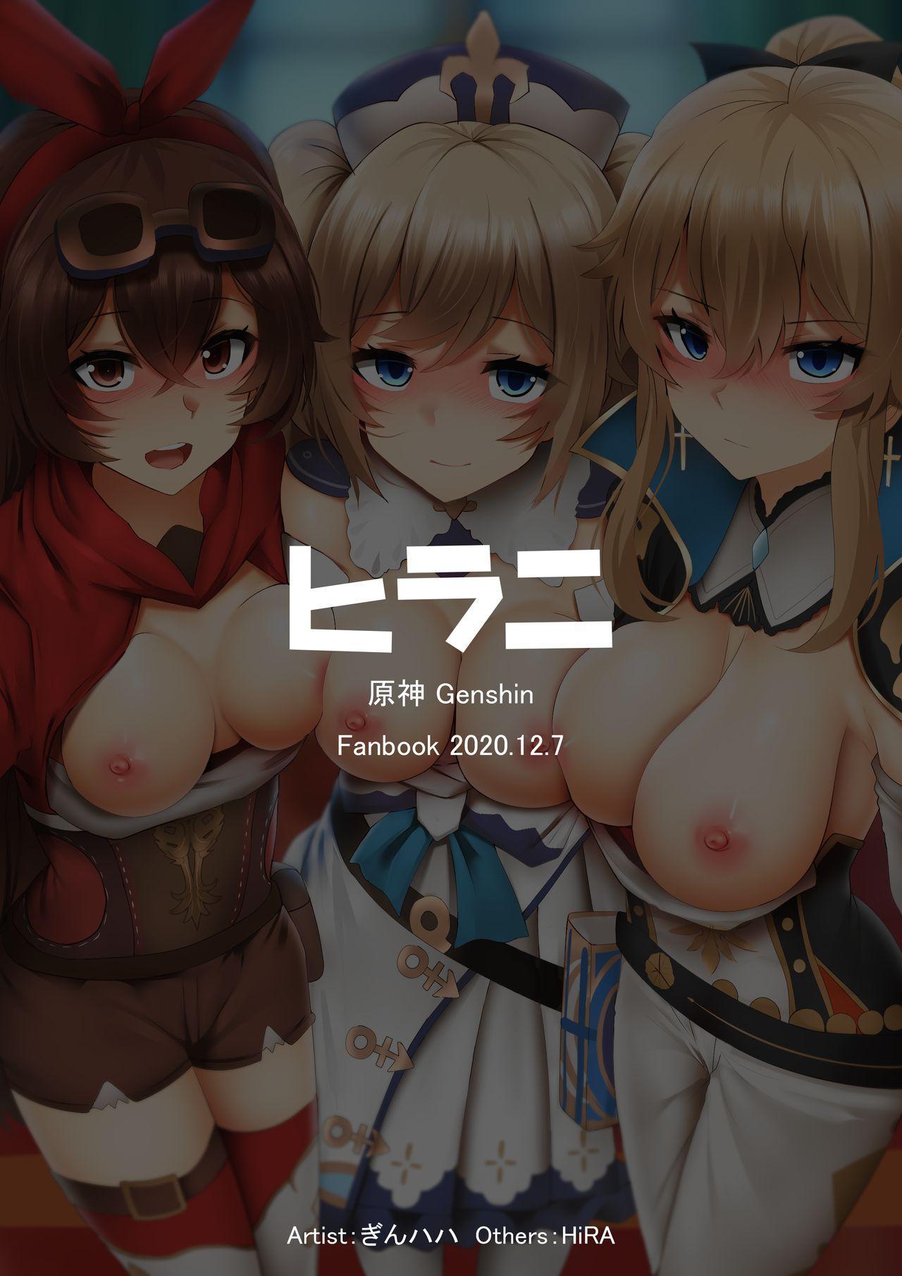 [Ginhaha] Mondo no Otome-tachi - Girls of Mondo   Girls of Mondstadt (Genshin Impact) [English] [Hentai_Doctor] 24