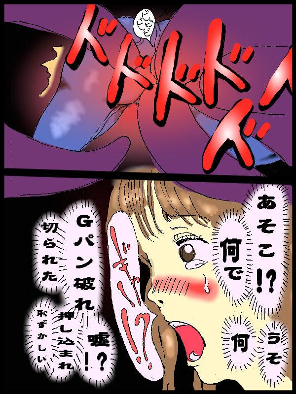 Gpan and tentacles kijin-ro 9