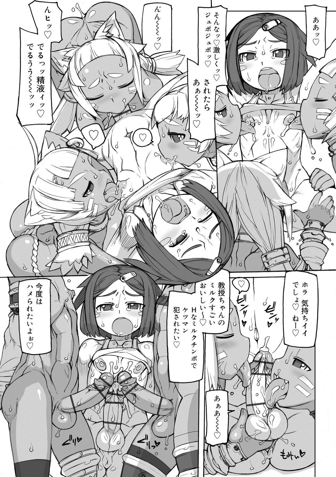 Sei-iki Shounen 103