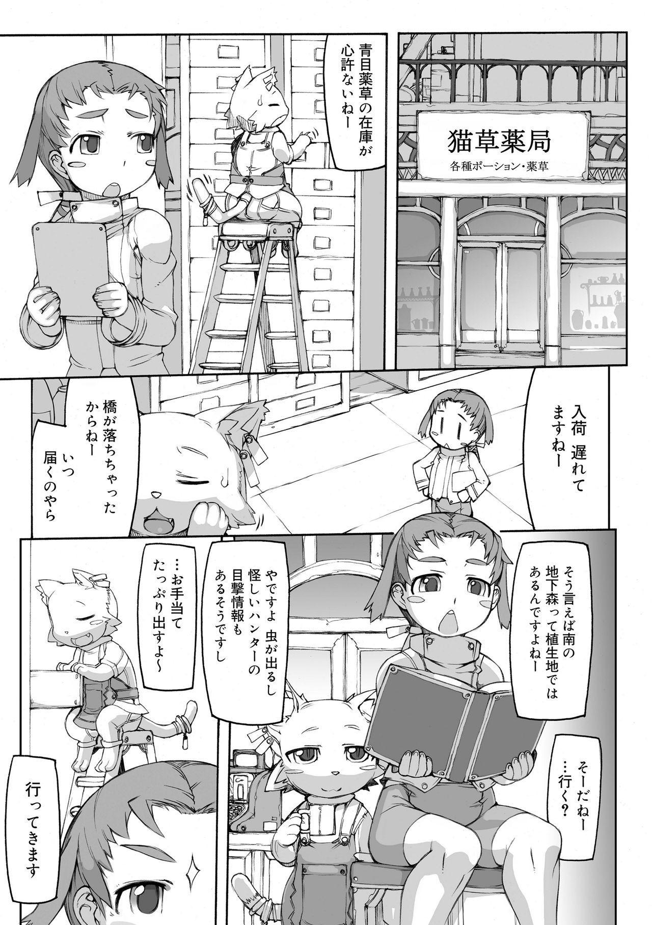 Sei-iki Shounen 10