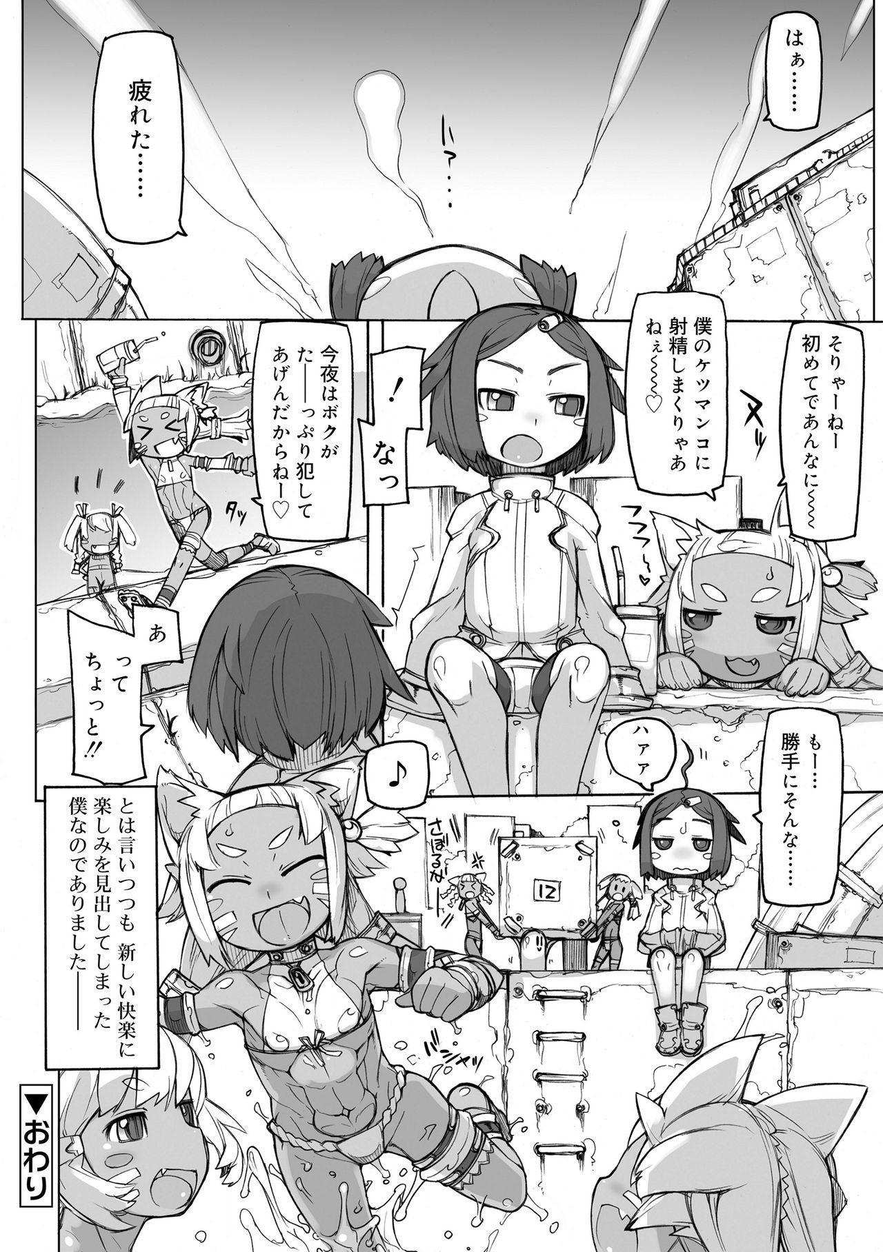 Sei-iki Shounen 113
