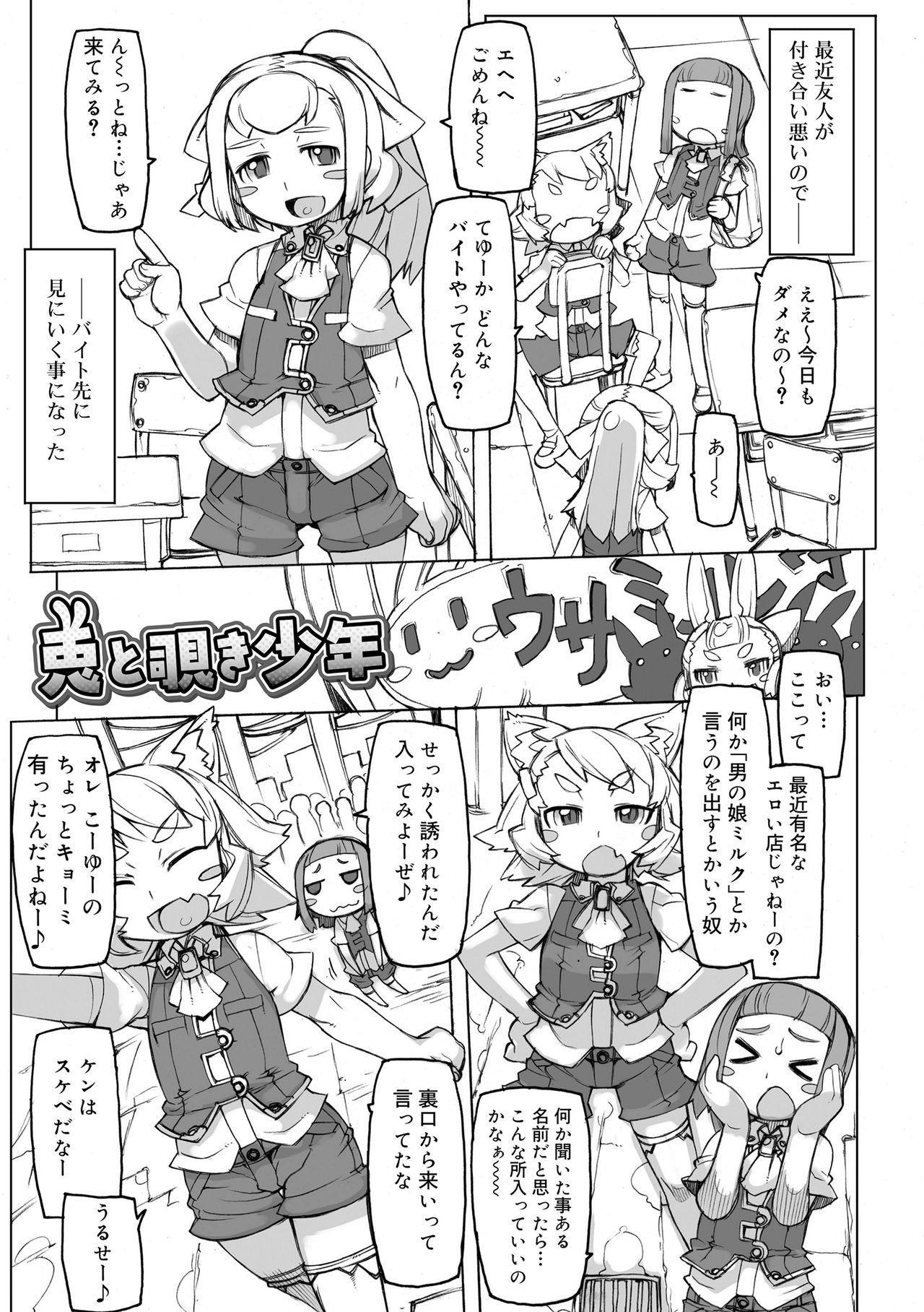 Sei-iki Shounen 114
