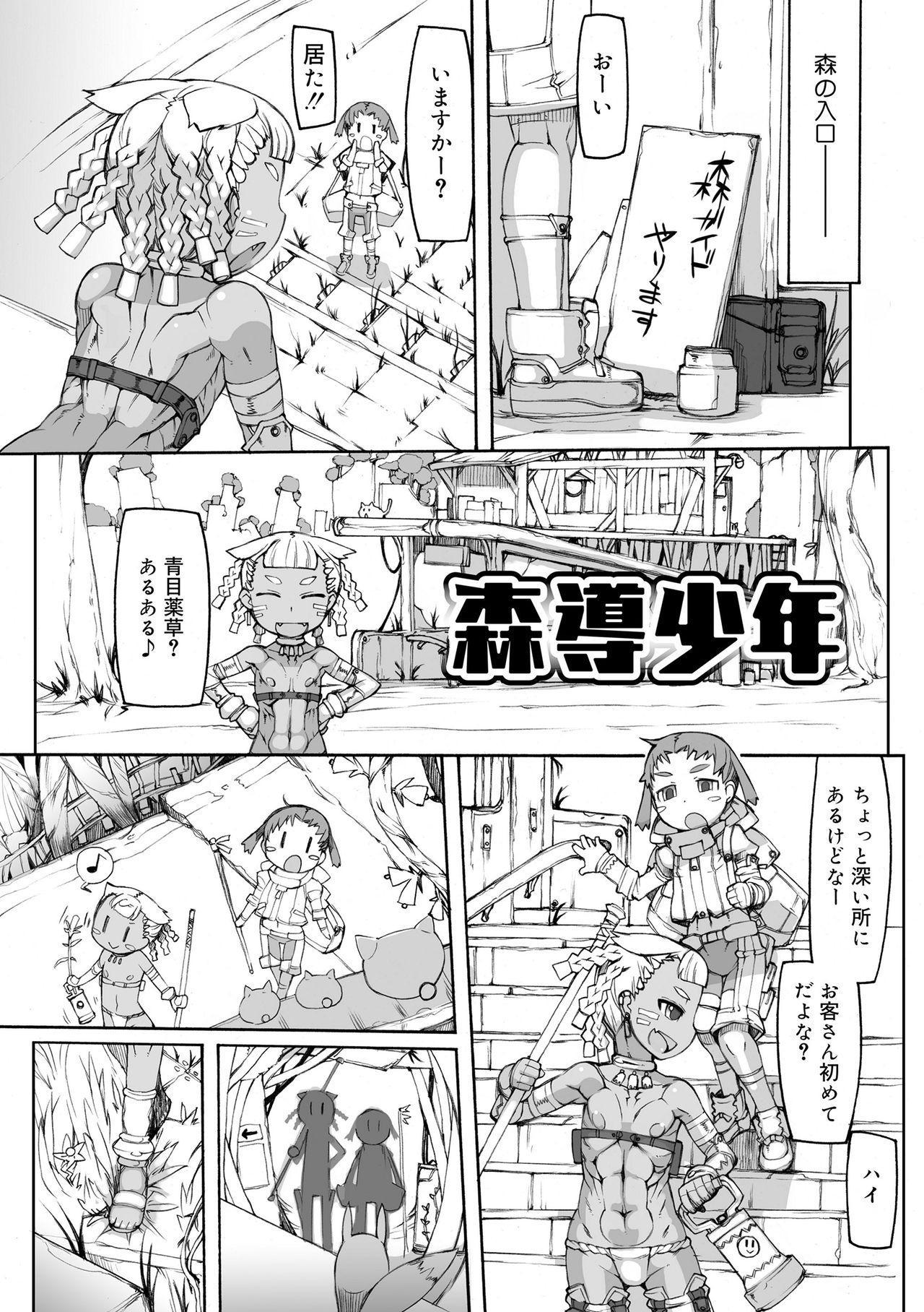 Sei-iki Shounen 11