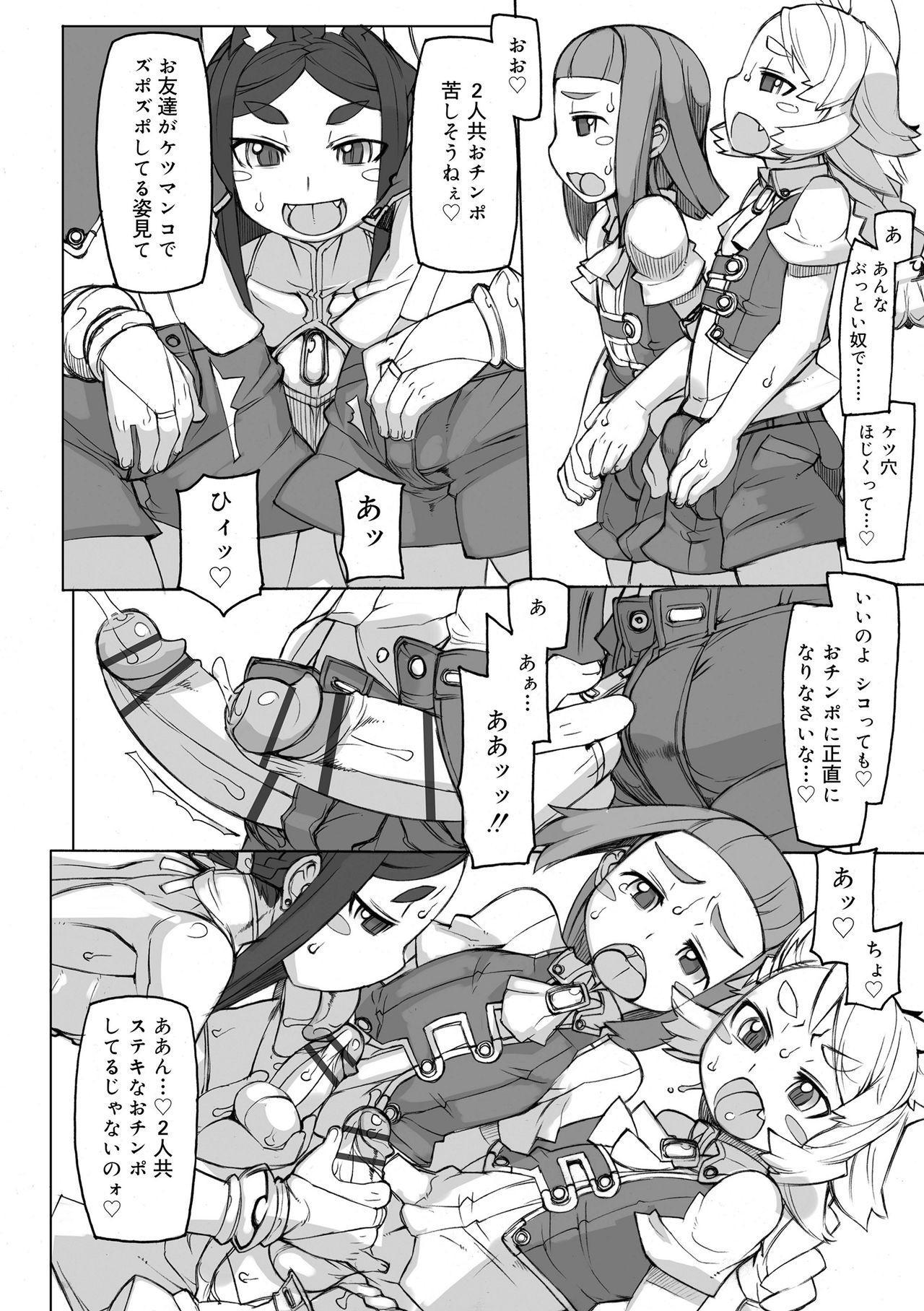 Sei-iki Shounen 119