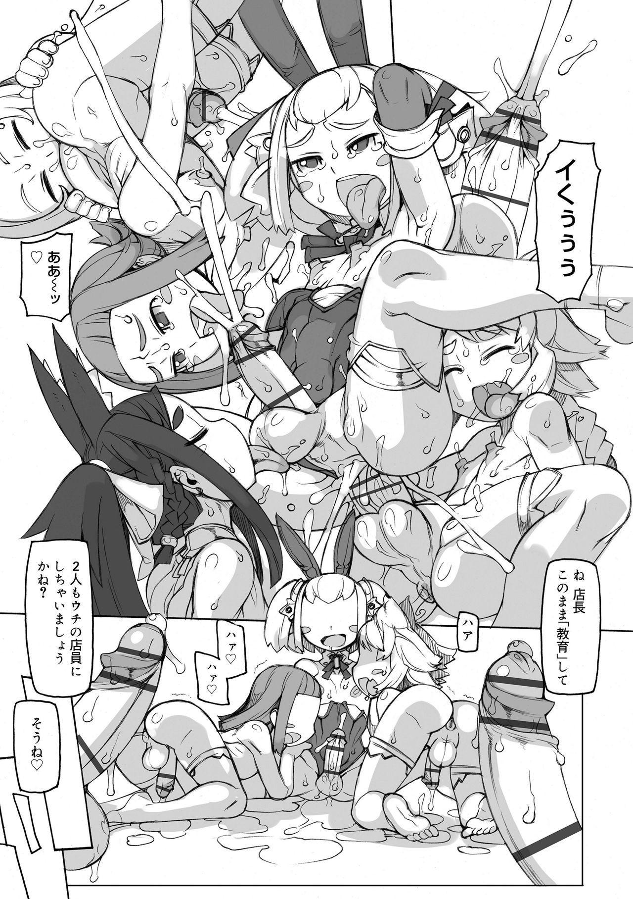 Sei-iki Shounen 128