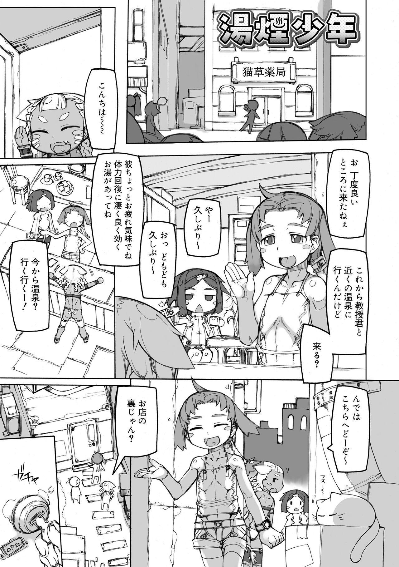 Sei-iki Shounen 130