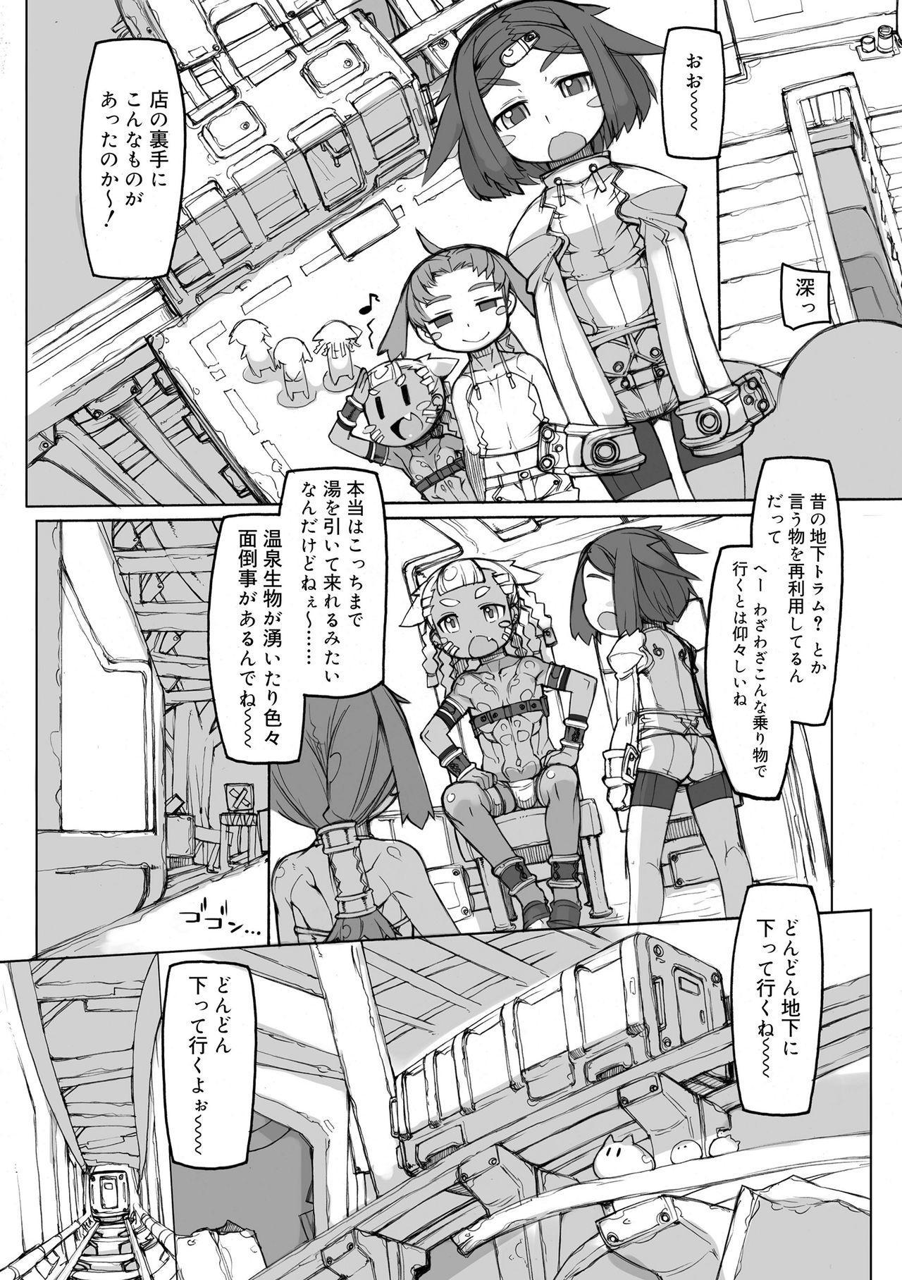 Sei-iki Shounen 131