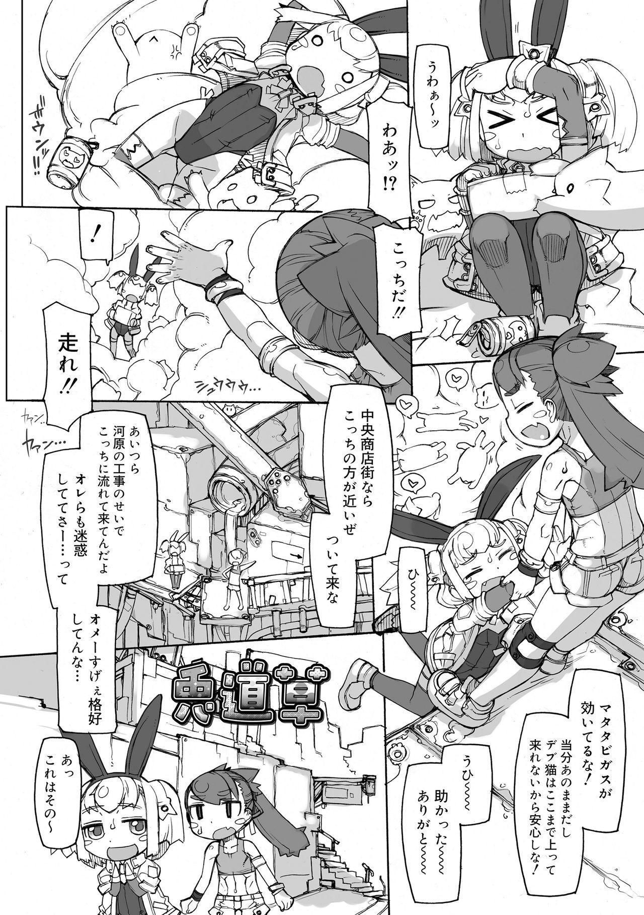 Sei-iki Shounen 153