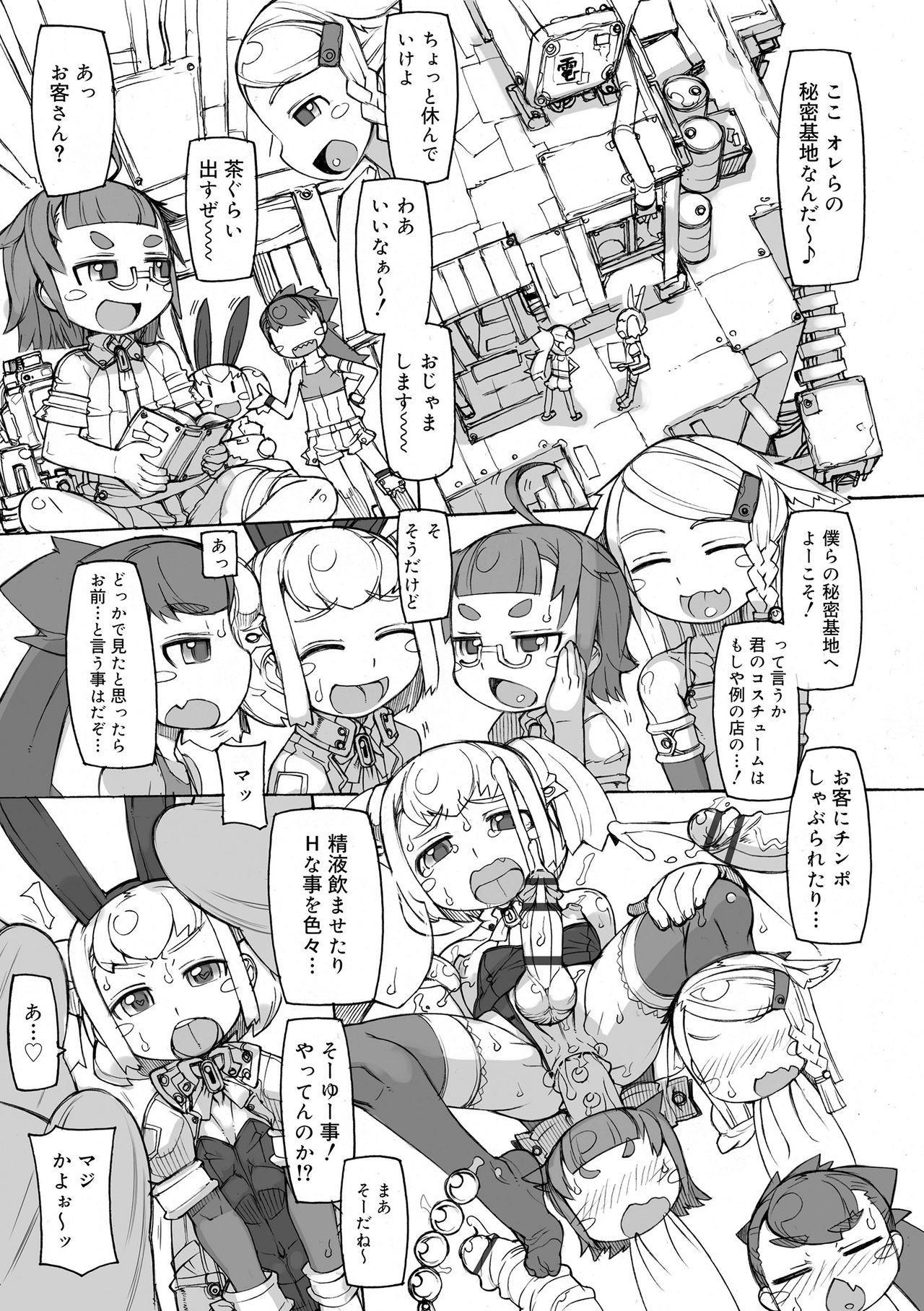 Sei-iki Shounen 154
