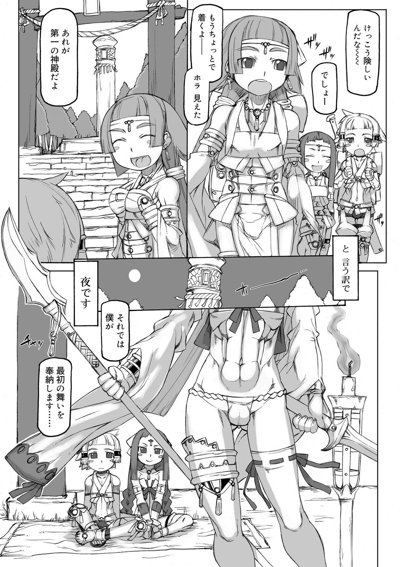 Sei-iki Shounen 173