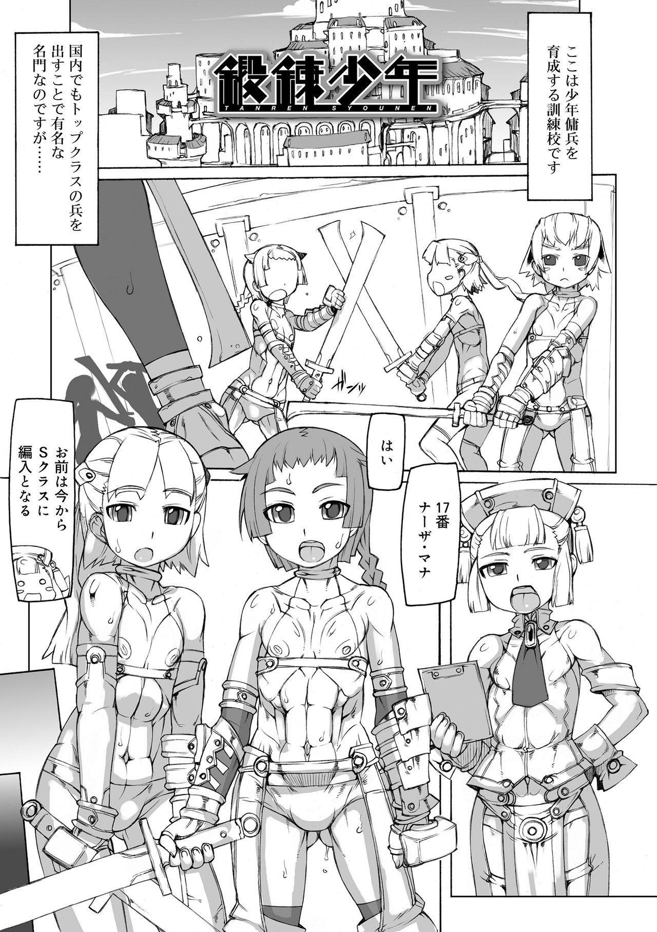 Sei-iki Shounen 188