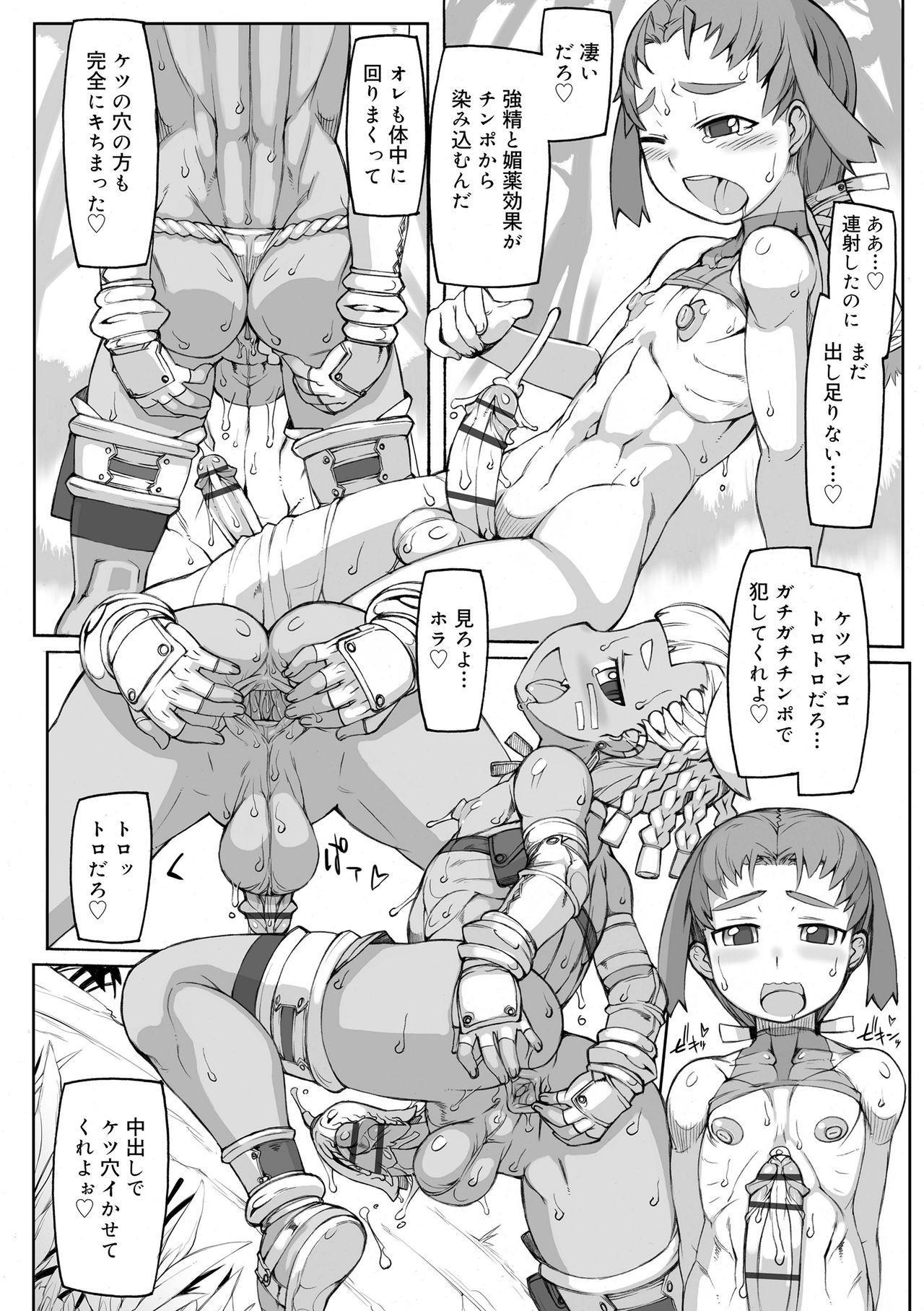Sei-iki Shounen 19