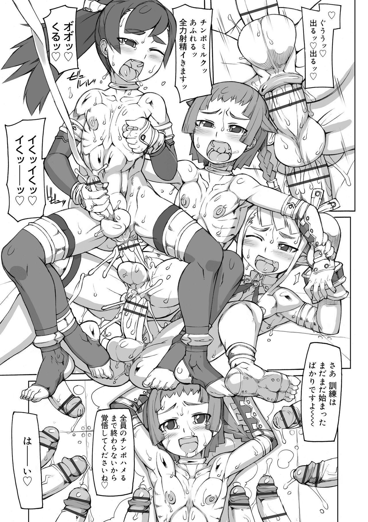 Sei-iki Shounen 206