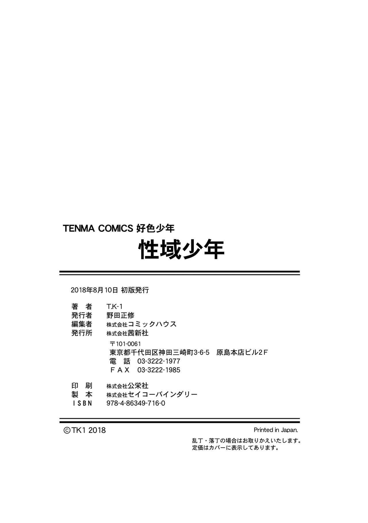 Sei-iki Shounen 209