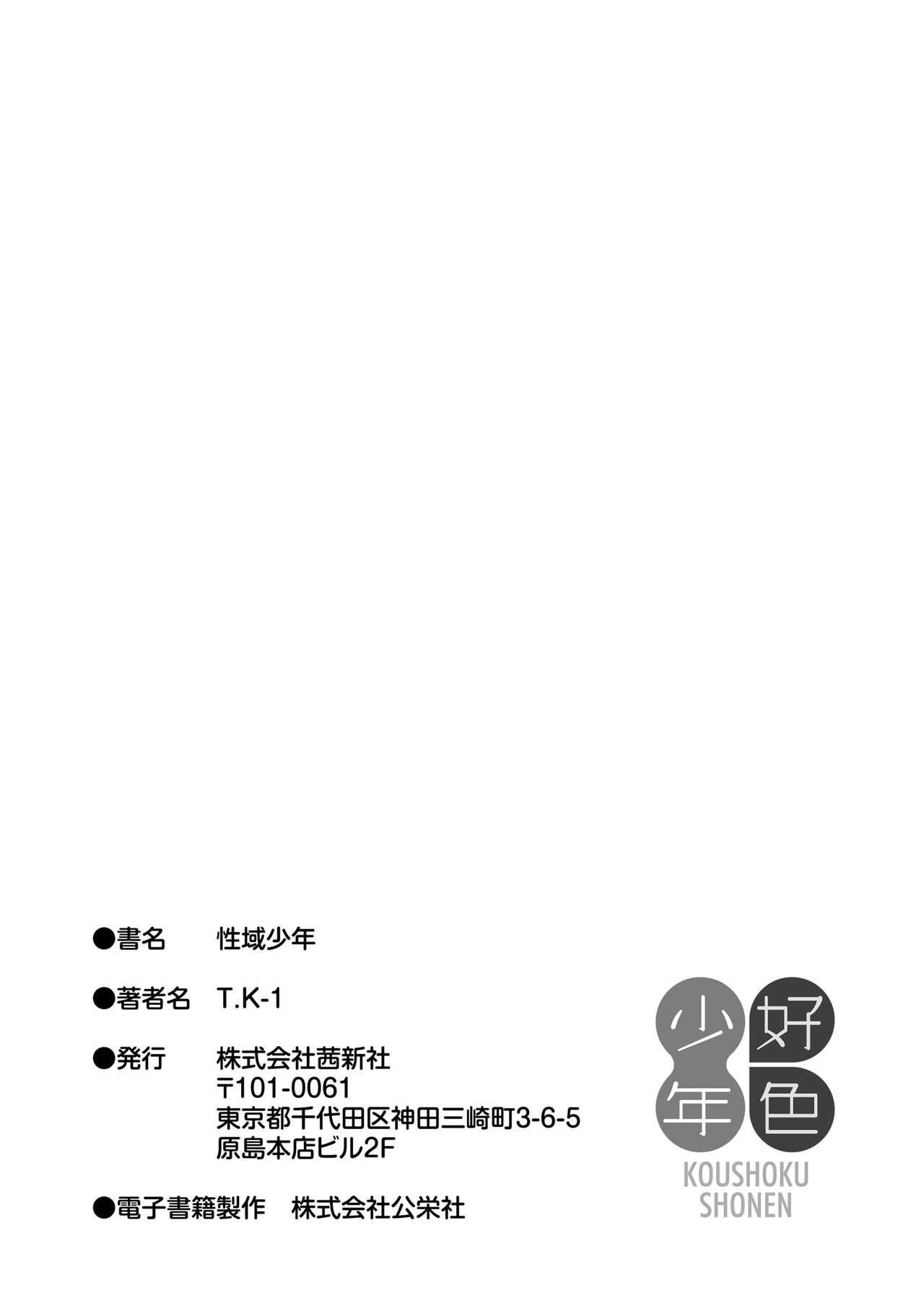 Sei-iki Shounen 214